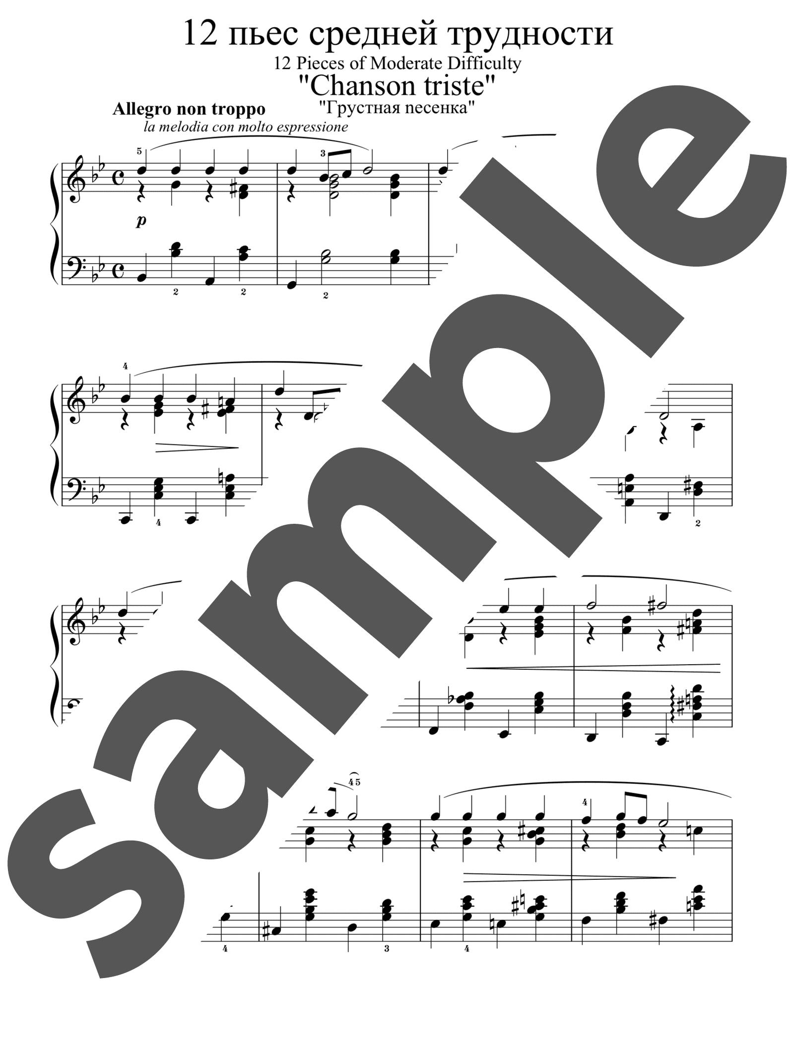 「「中級程度の12の小品」より悲しい歌」のサンプル楽譜