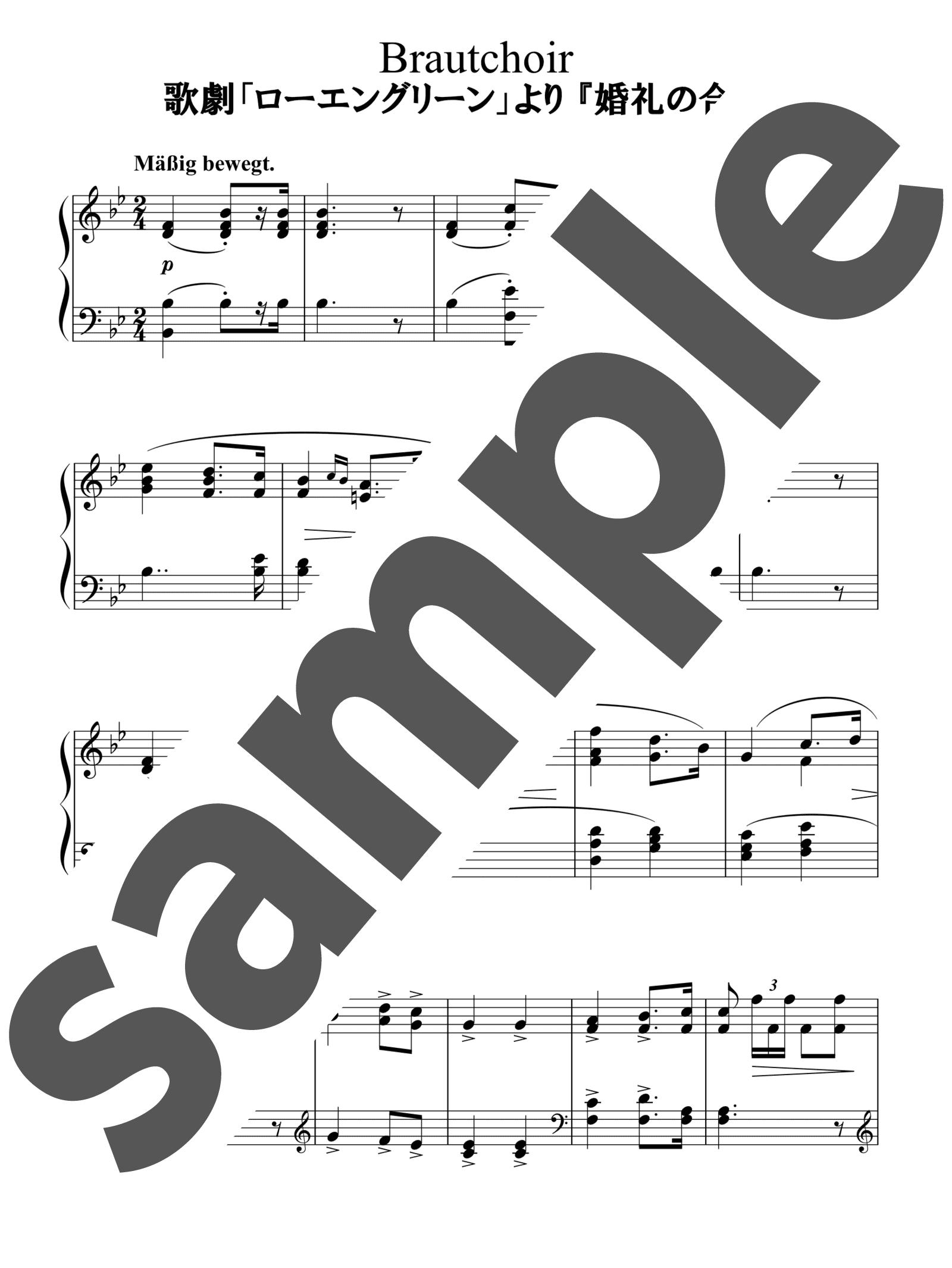 「歌劇「ローエングリン」より婚礼の合唱」のサンプル楽譜