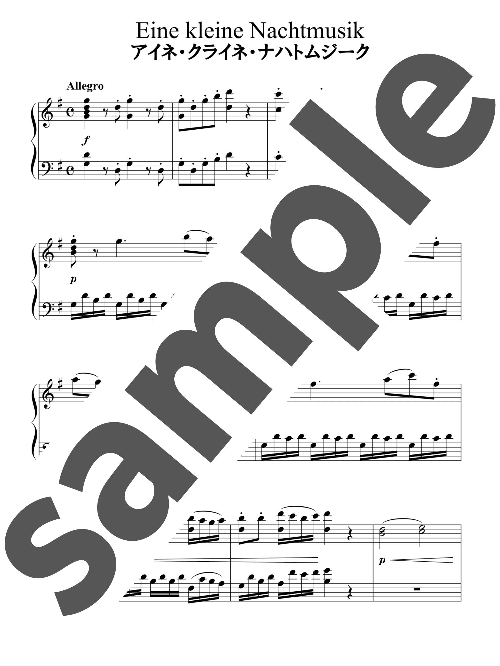 「セレナード第13番ト長調「アイネ・クライネ・ナハトムジーク」」のサンプル楽譜