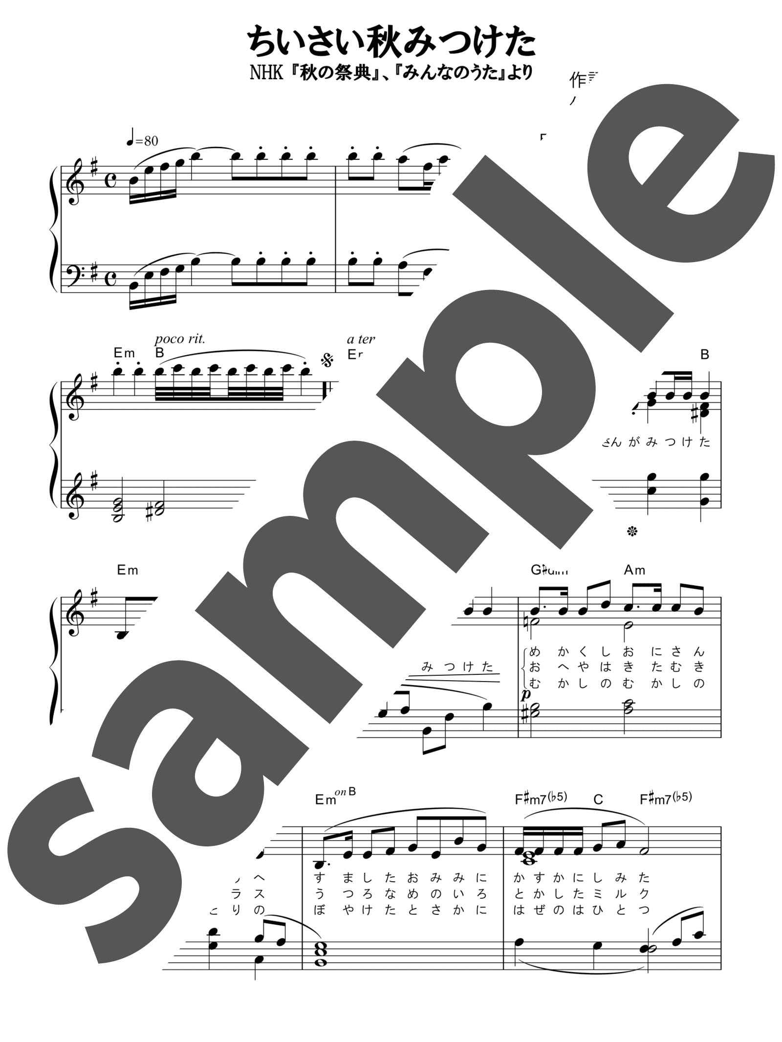 「ちいさい秋みつけた」のサンプル楽譜