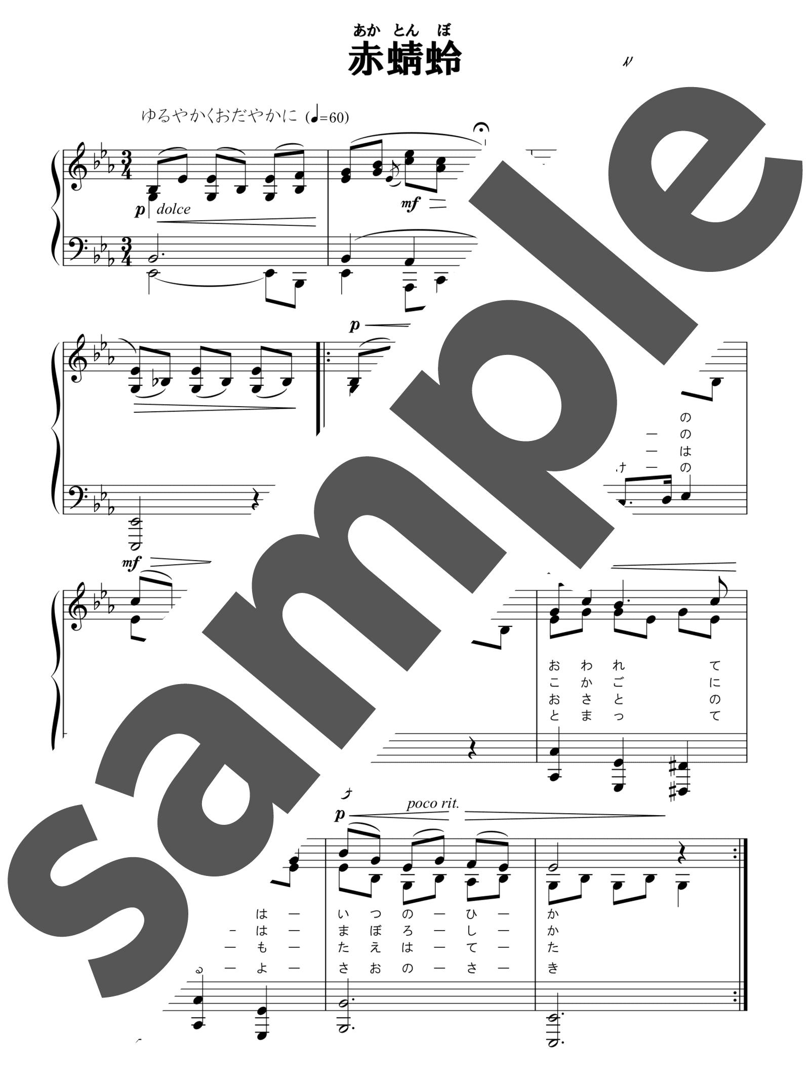「赤とんぼ」のサンプル楽譜