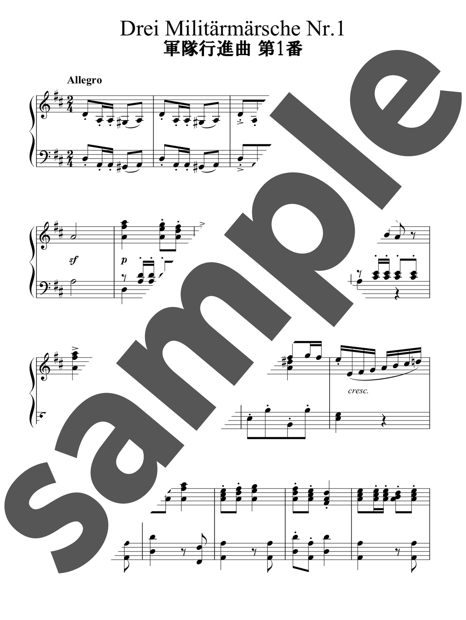 「軍隊行進曲 第1番 ニ長調」のサンプル楽譜