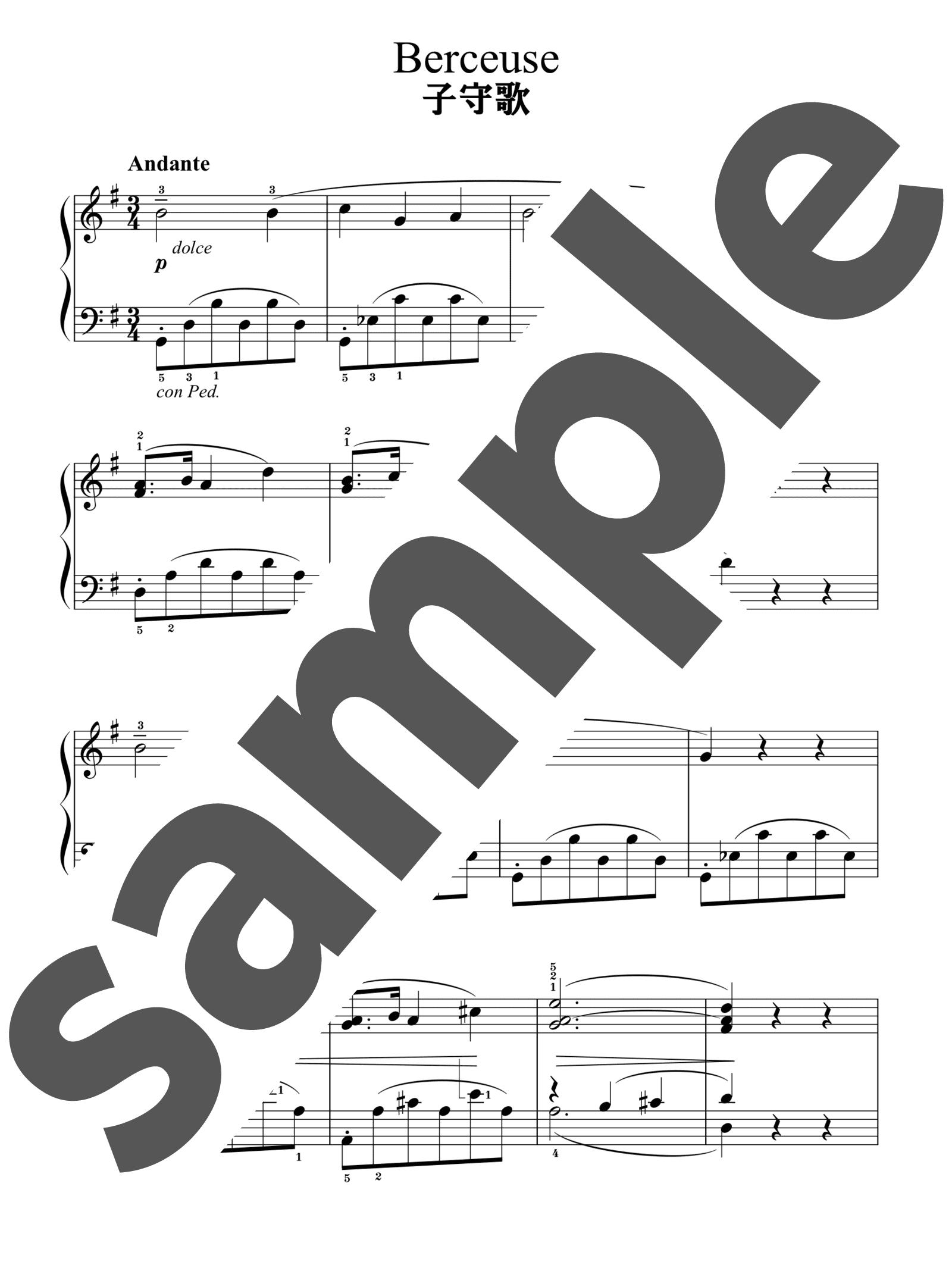 「子守歌」のサンプル楽譜