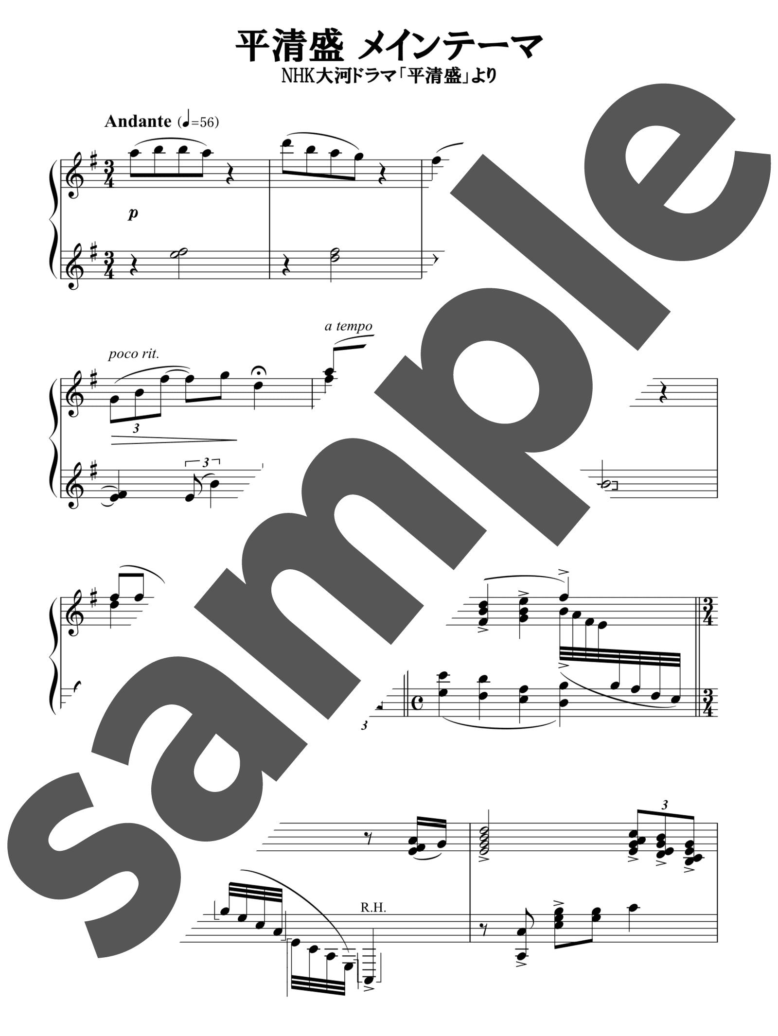 「平清盛 メインテーマ」のサンプル楽譜