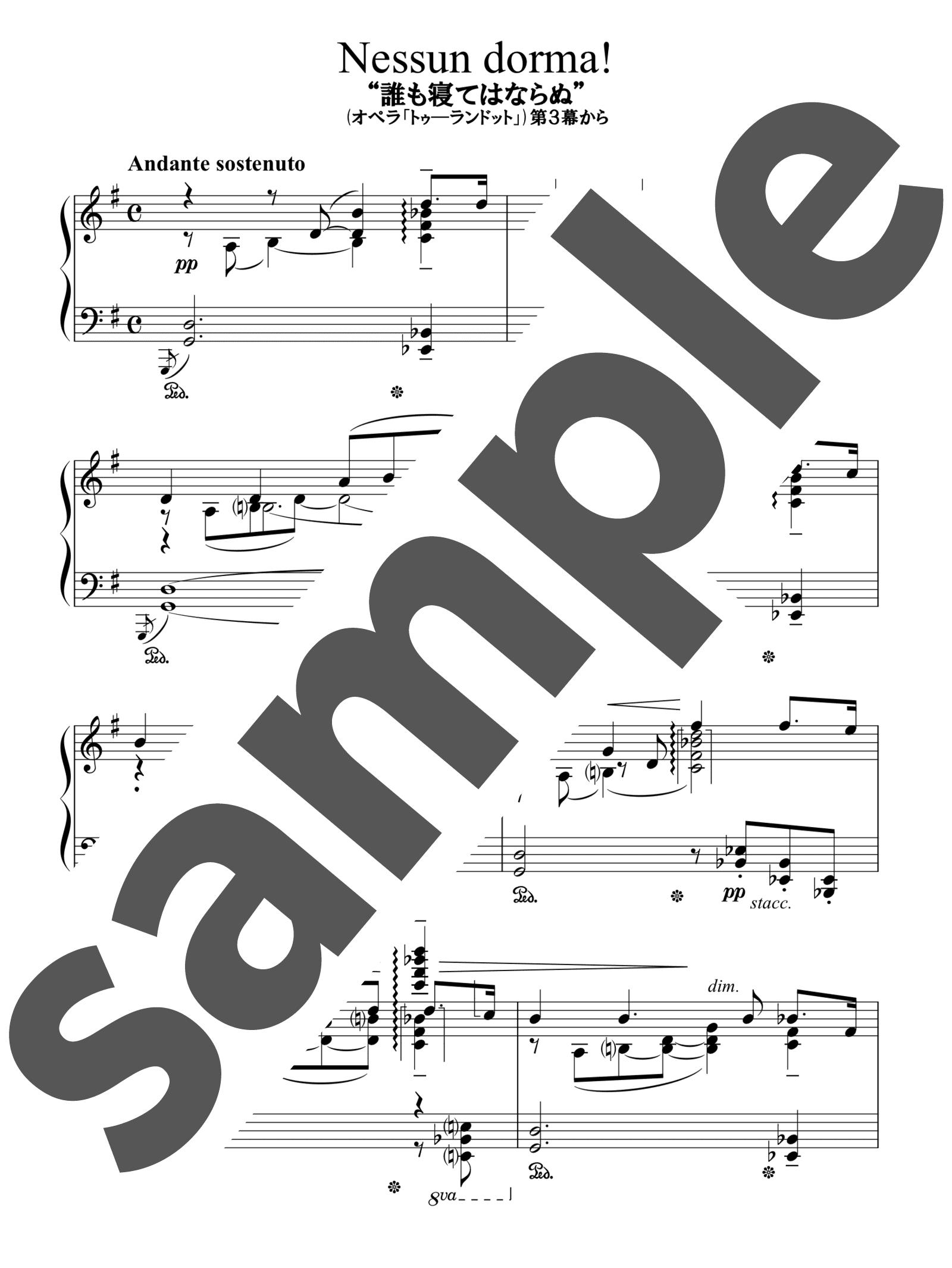 「誰も寝てはならぬ」のサンプル楽譜