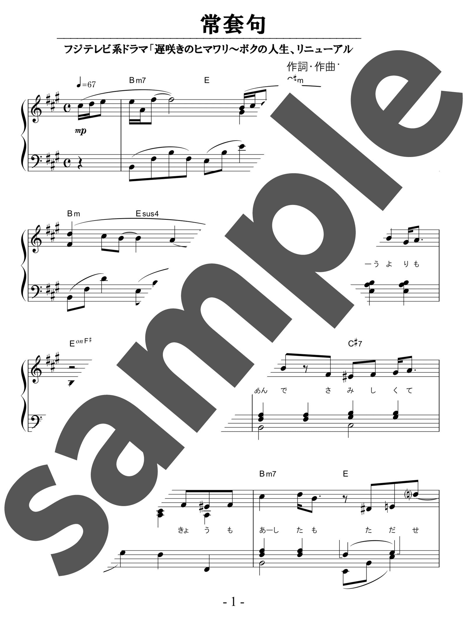 「常套句」のサンプル楽譜