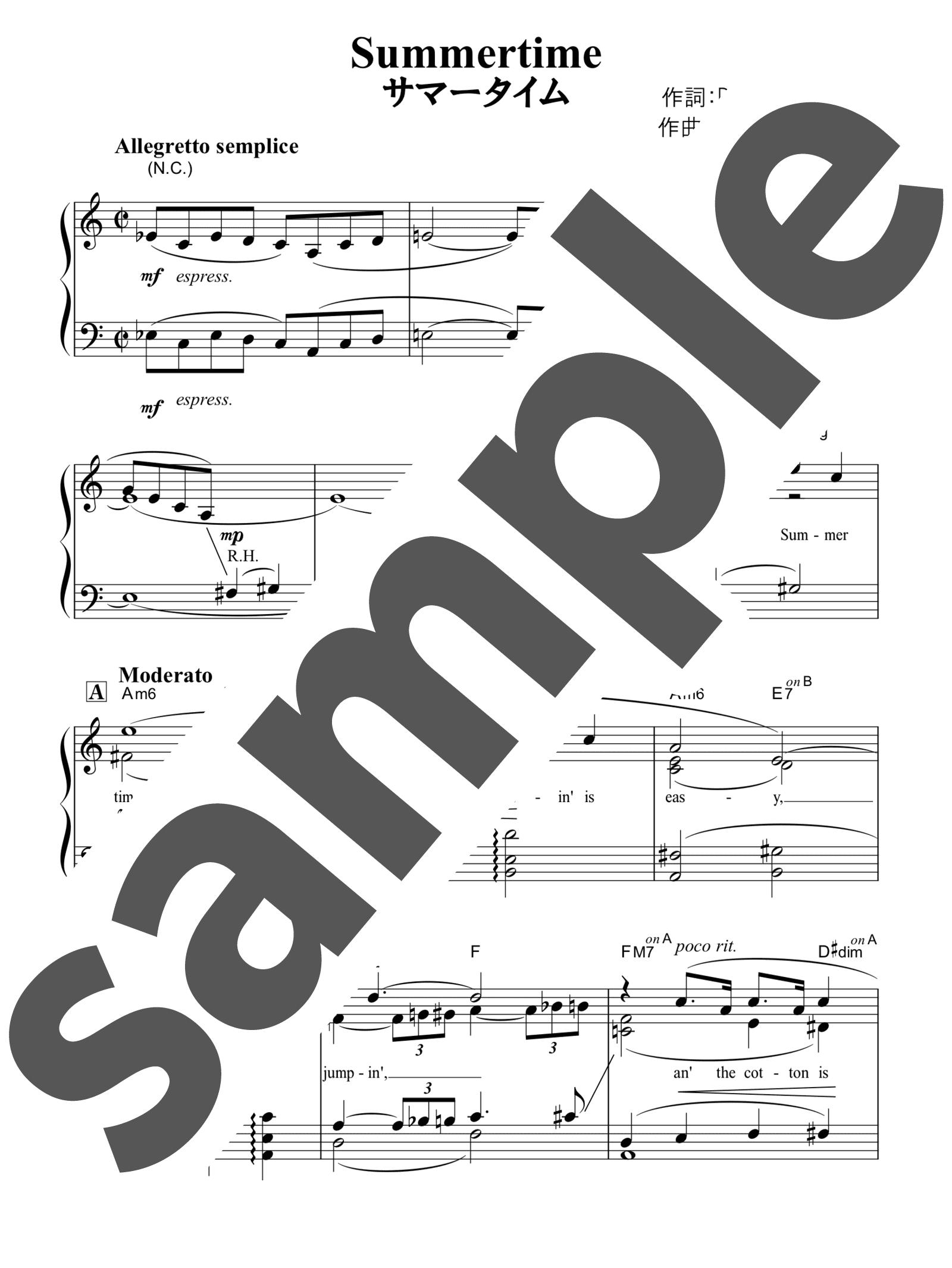 「サマータイム」のサンプル楽譜