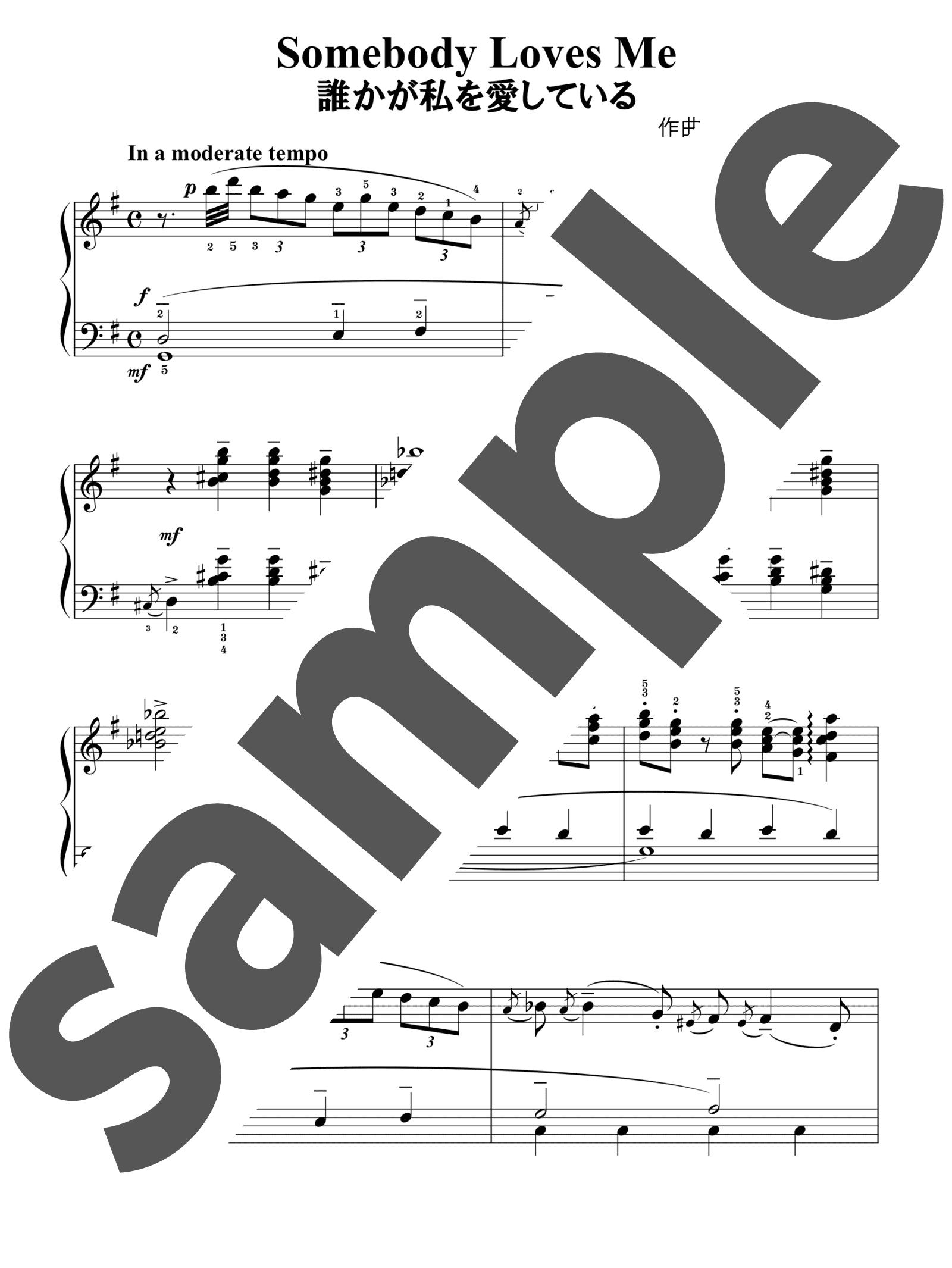 「誰かが私を愛している」のサンプル楽譜