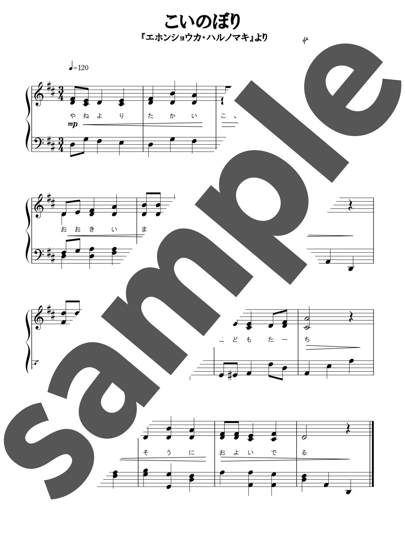 「こいのぼり」のサンプル楽譜