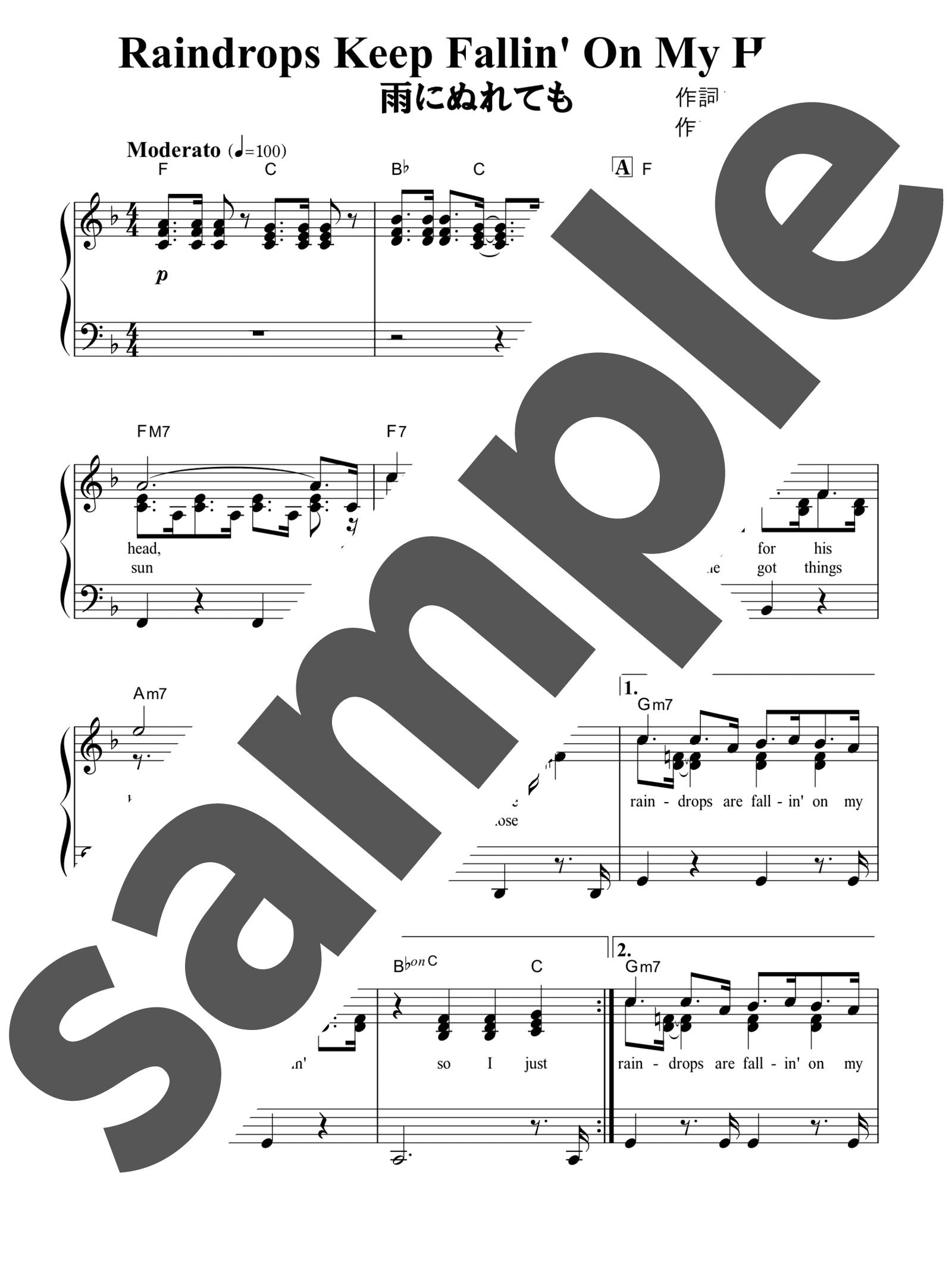「雨にぬれても」のサンプル楽譜