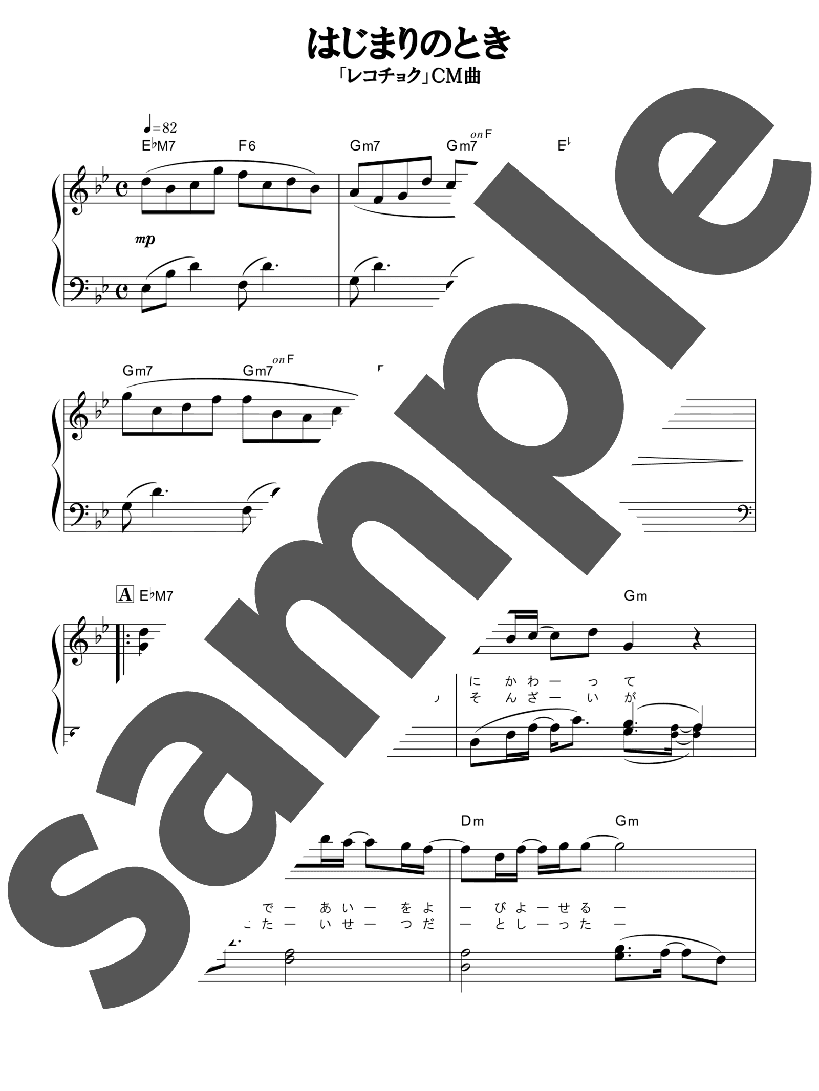 「はじまりのとき」のサンプル楽譜