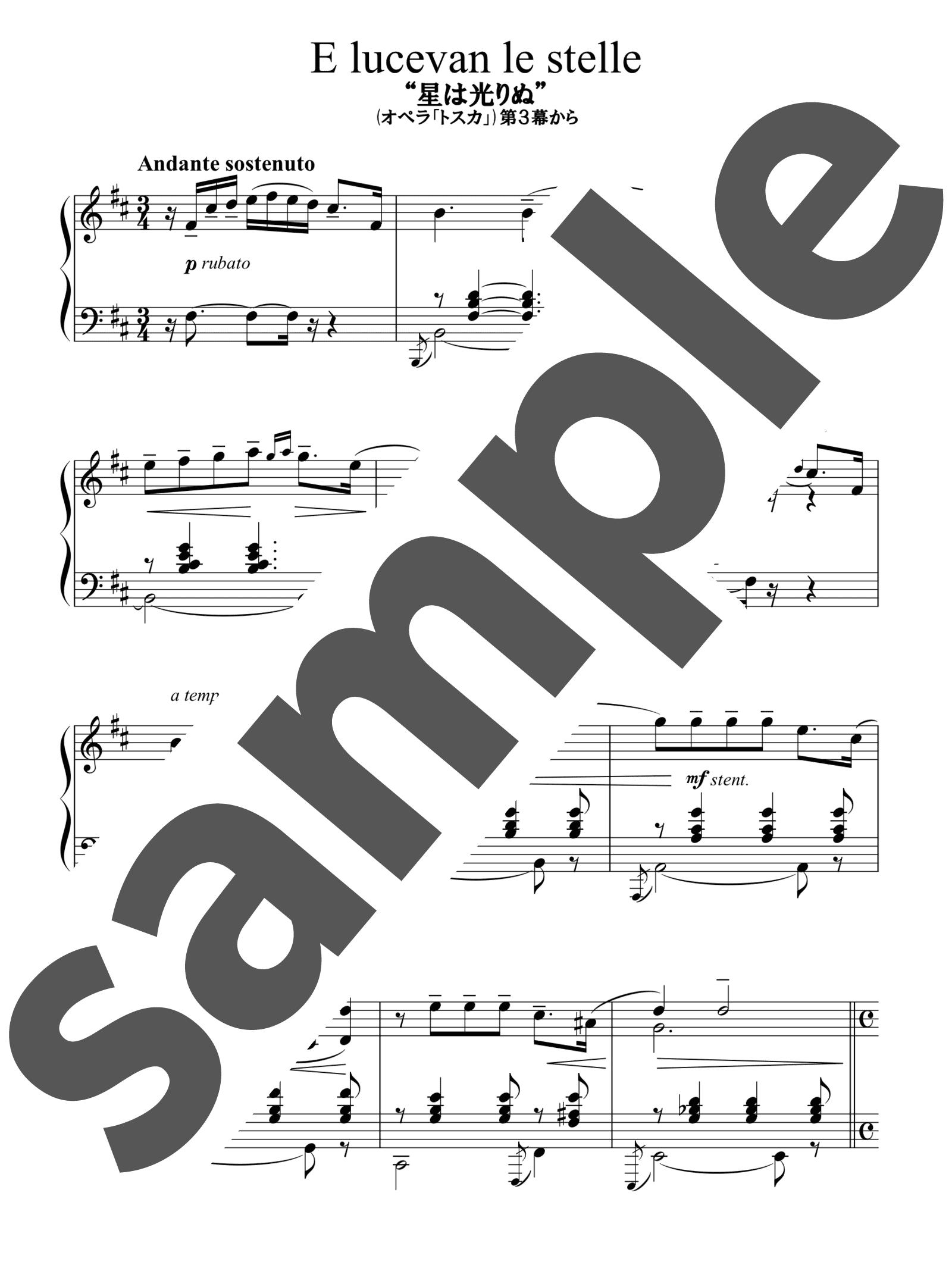 「オペラ「トスカ」第3幕から 星は光りぬ」のサンプル楽譜
