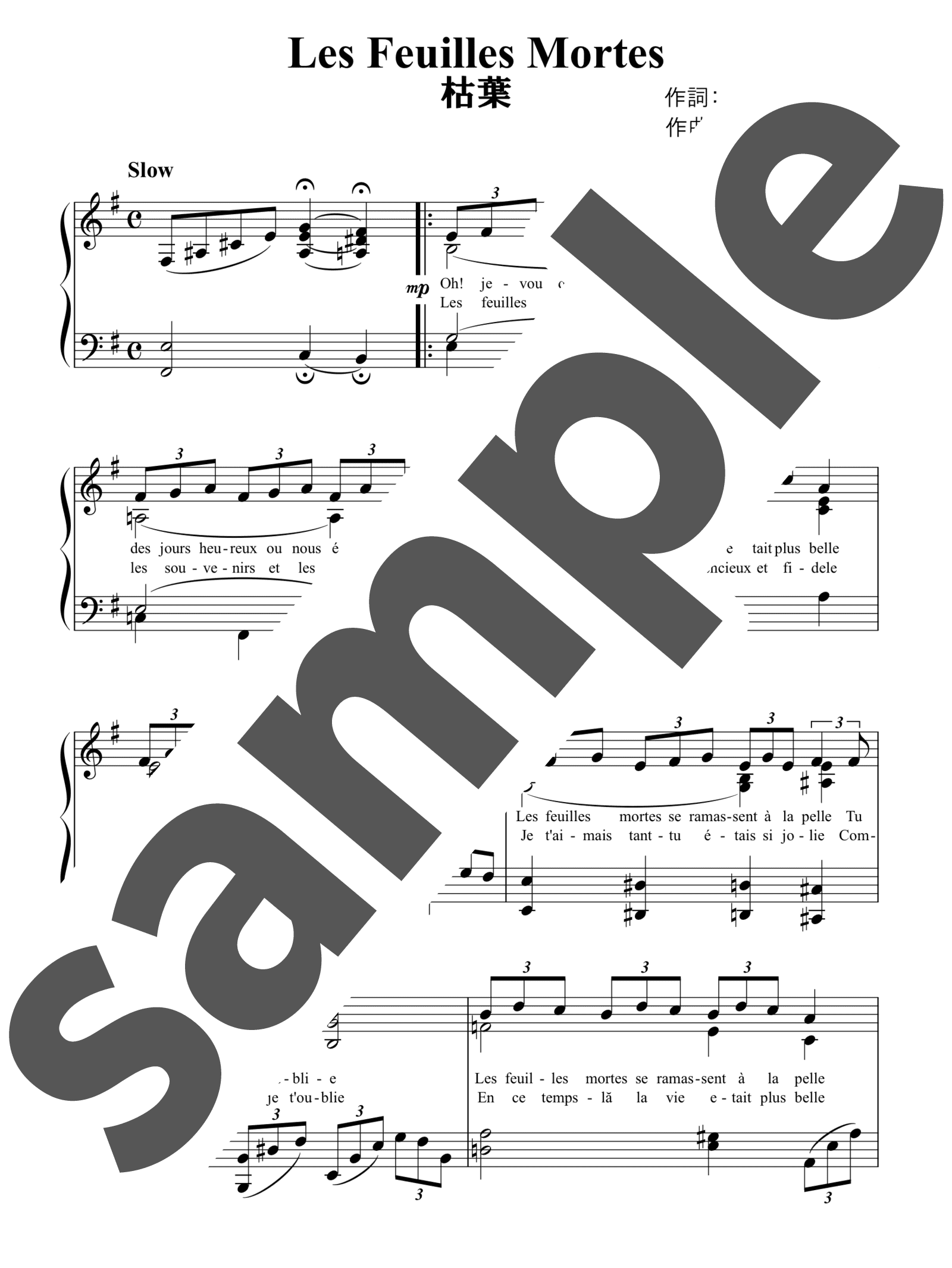 「枯葉」のサンプル楽譜
