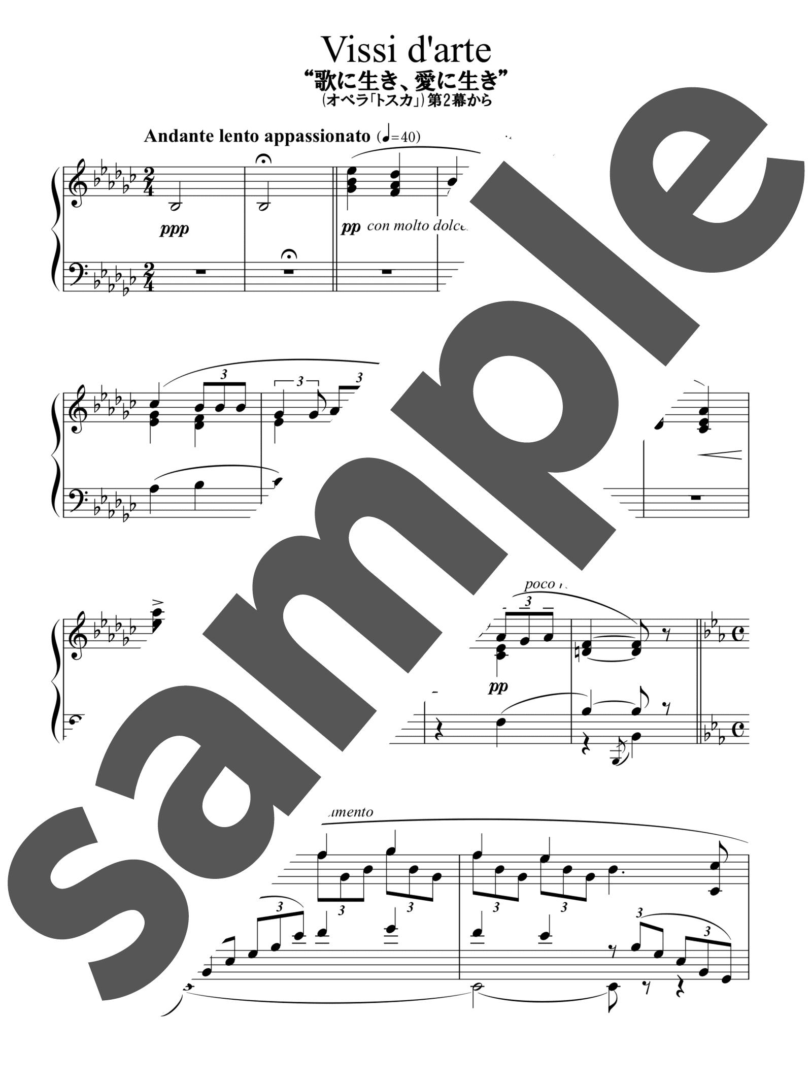 「オペラ「トスカ」第2幕から 歌に生き、愛に生き」のサンプル楽譜
