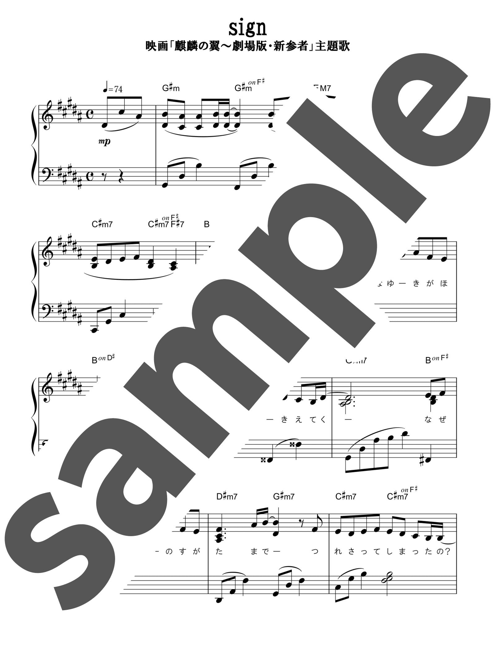 「sign」のサンプル楽譜