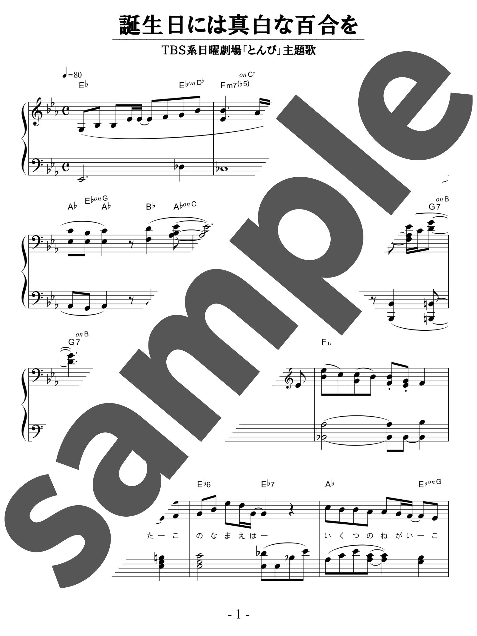 「誕生日には真白な百合を」のサンプル楽譜