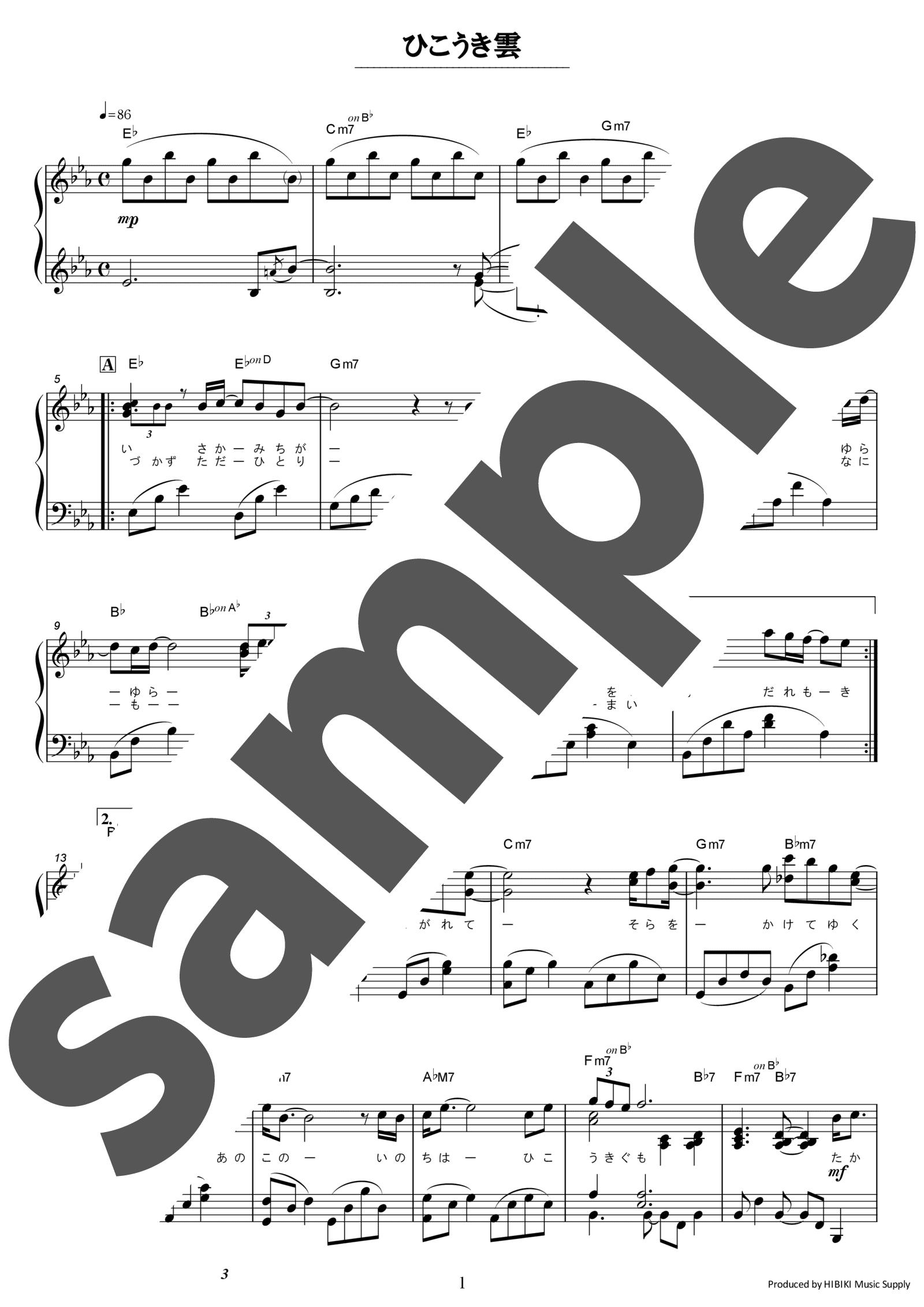 「ひこうき雲」のサンプル楽譜
