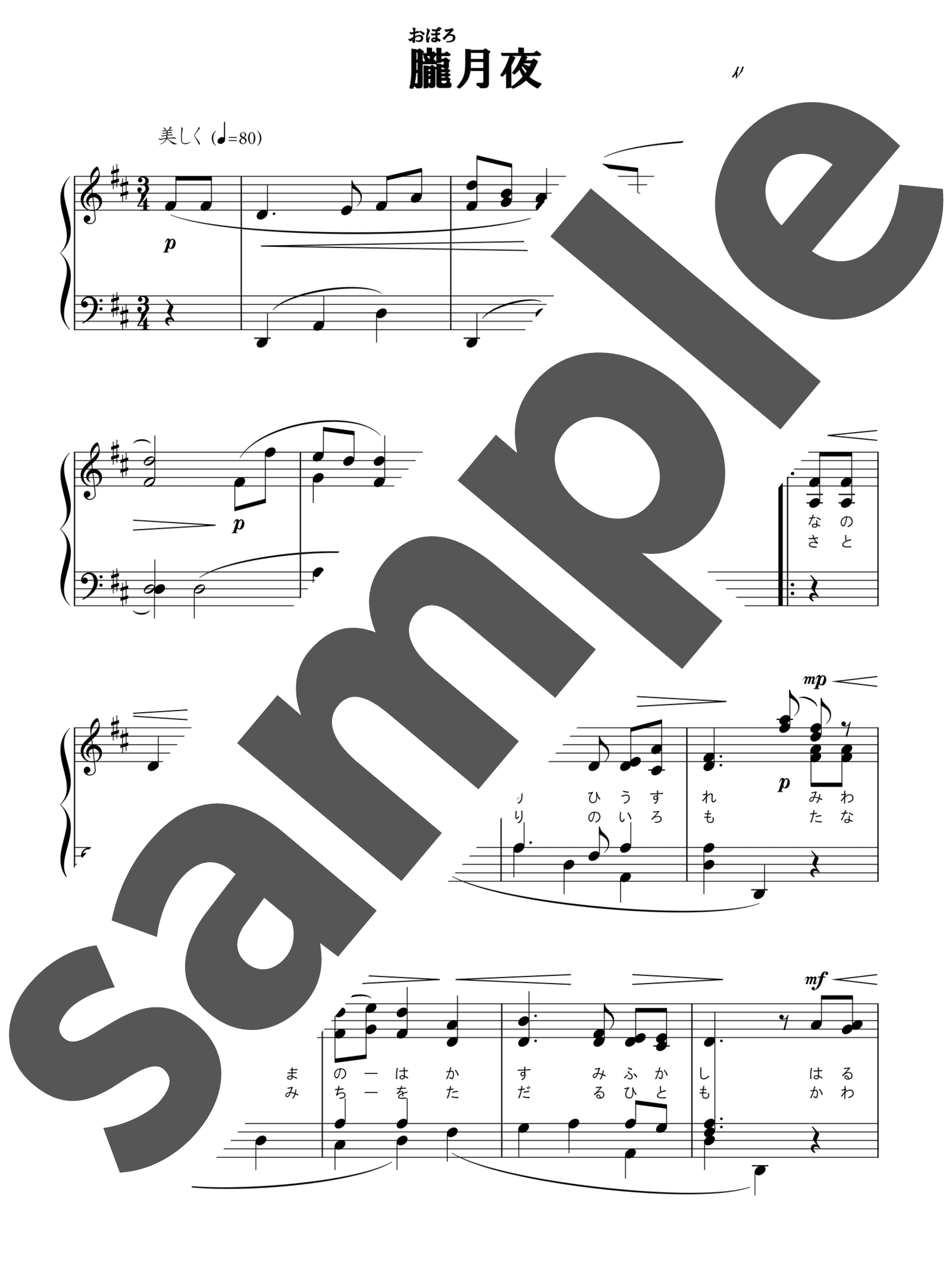 「朧月夜」のサンプル楽譜
