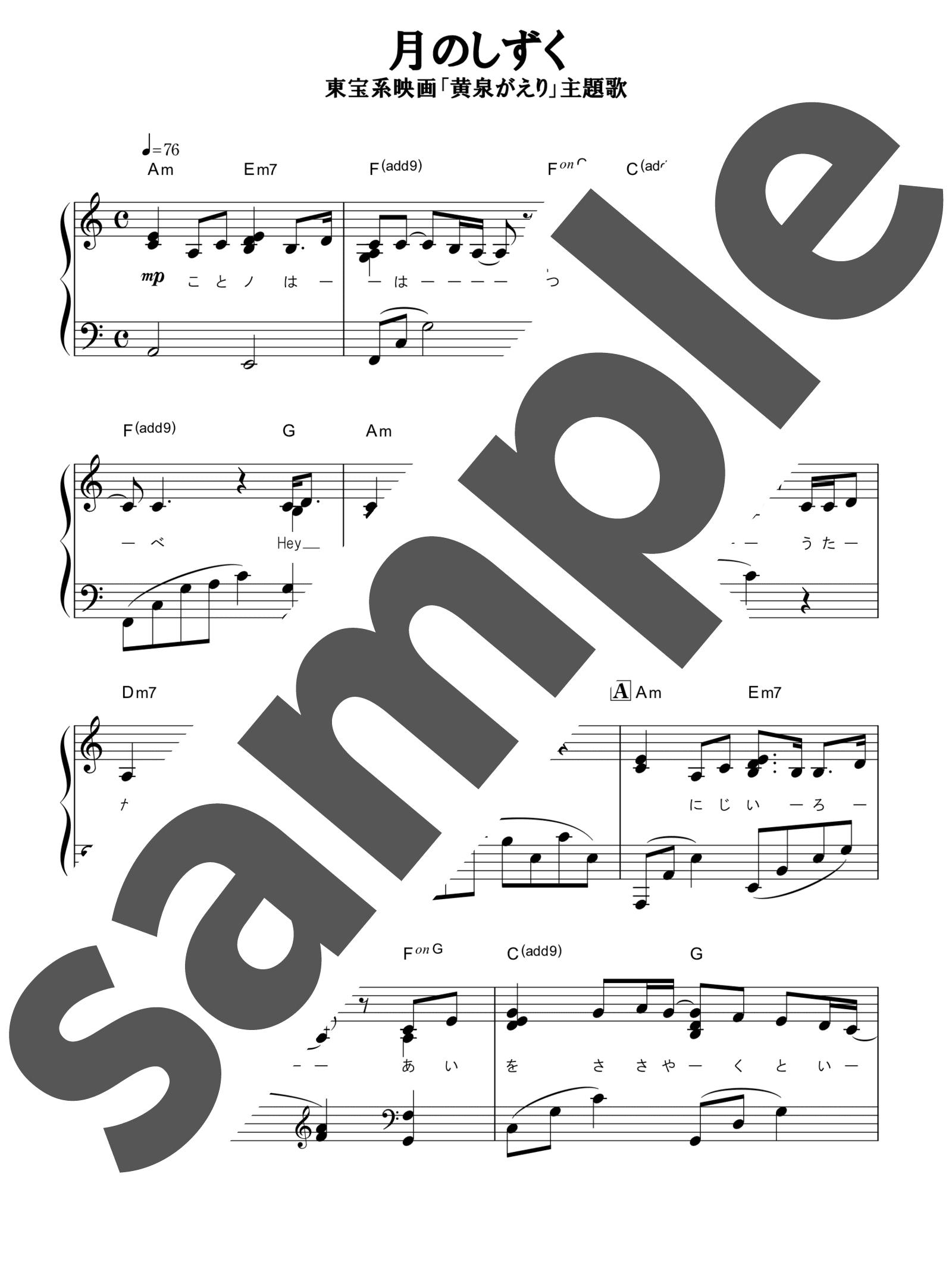 「月のしずく」のサンプル楽譜