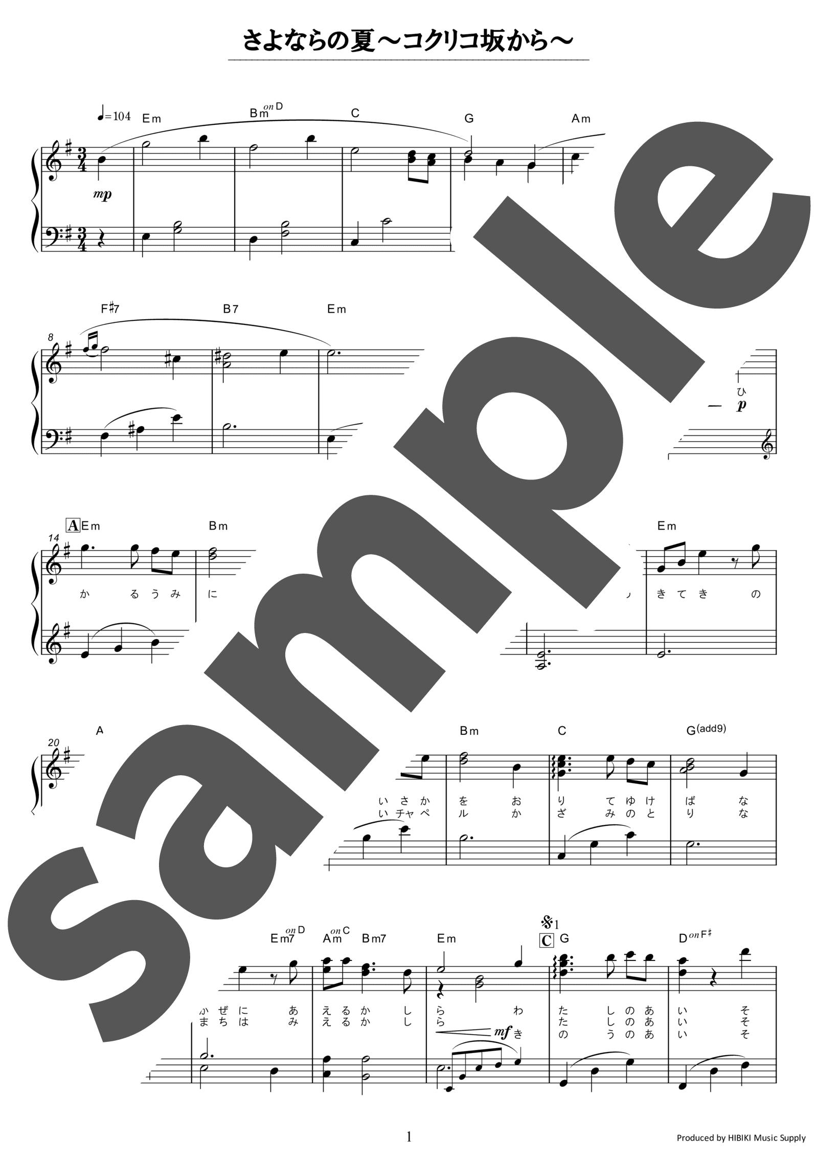 「さよならの夏」のサンプル楽譜