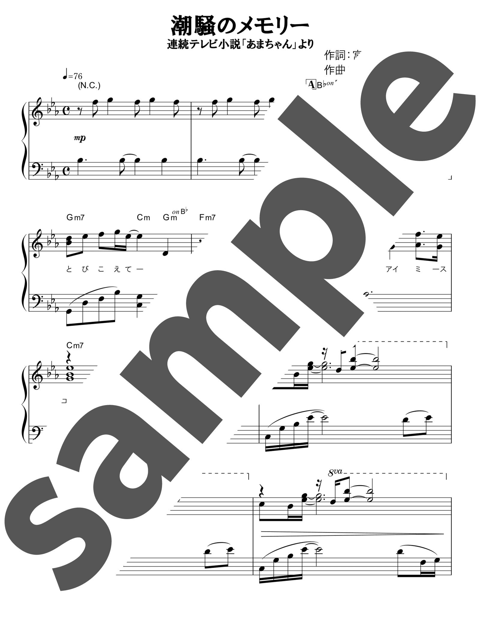 「潮騒のメモリー」のサンプル楽譜