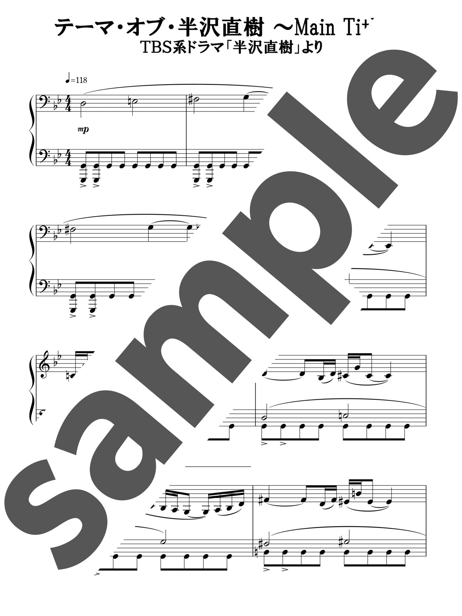「テーマ・オブ・半沢直樹」のサンプル楽譜