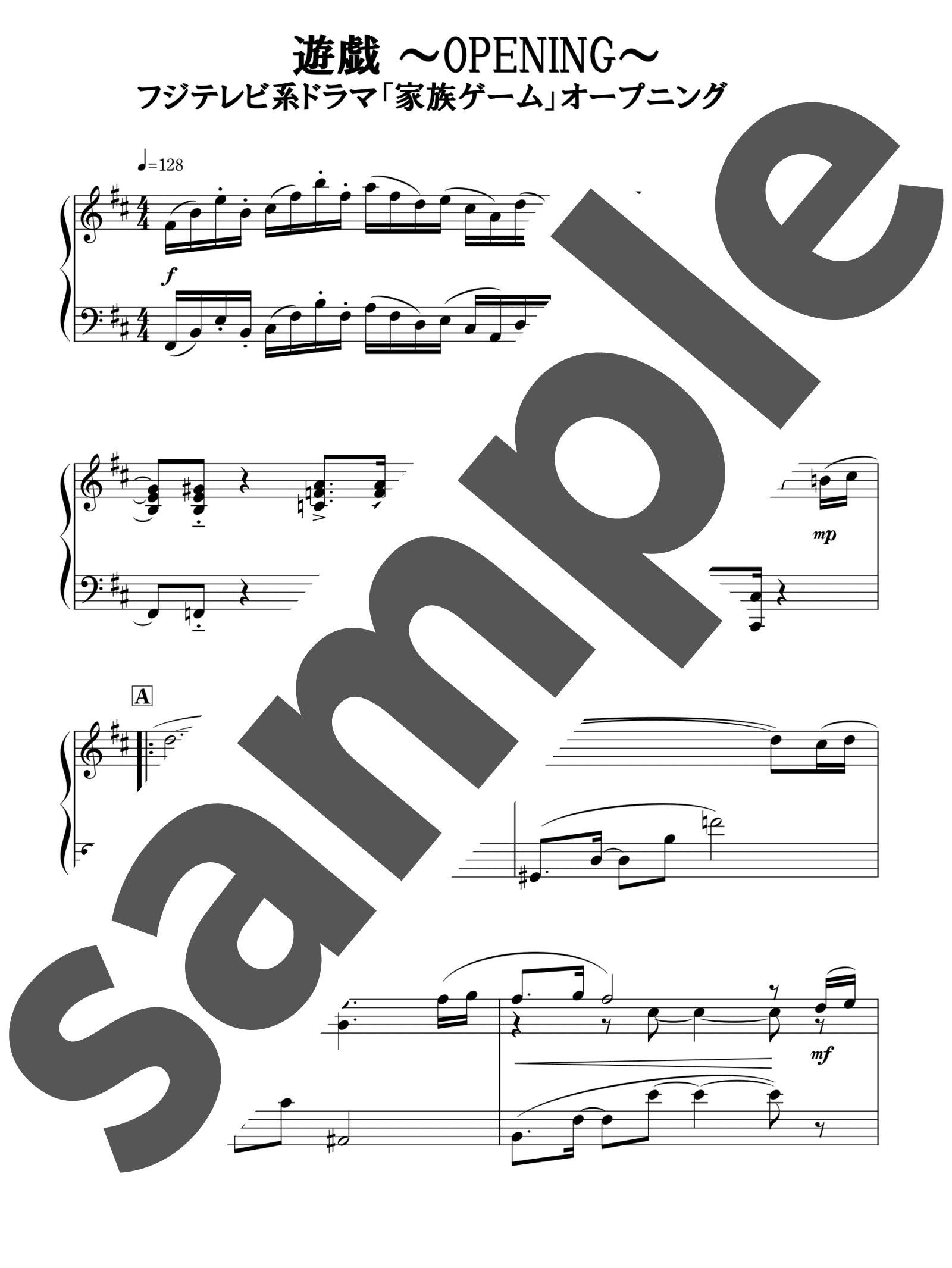 「遊戯」のサンプル楽譜