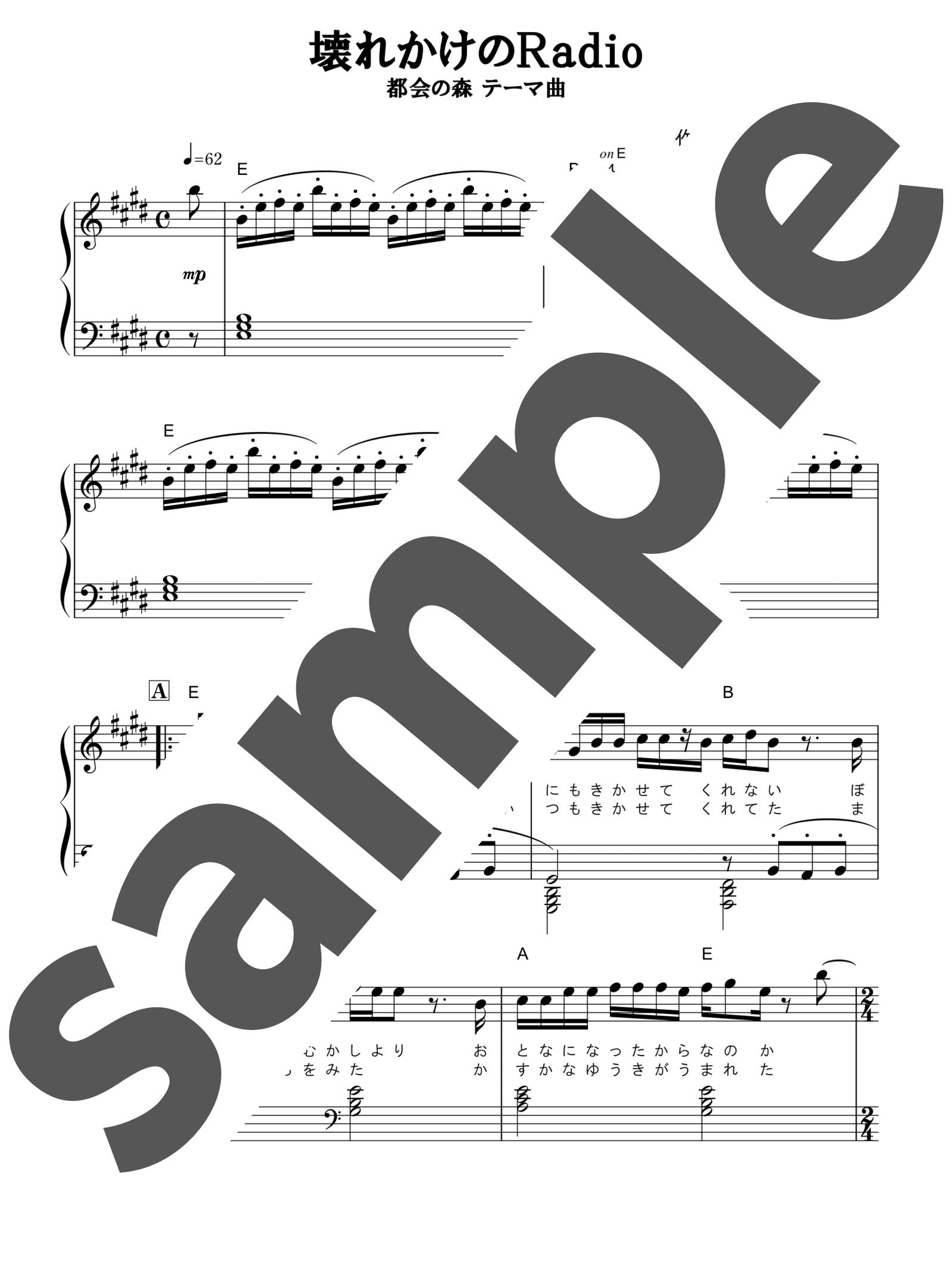 「壊れかけのRadio」のサンプル楽譜