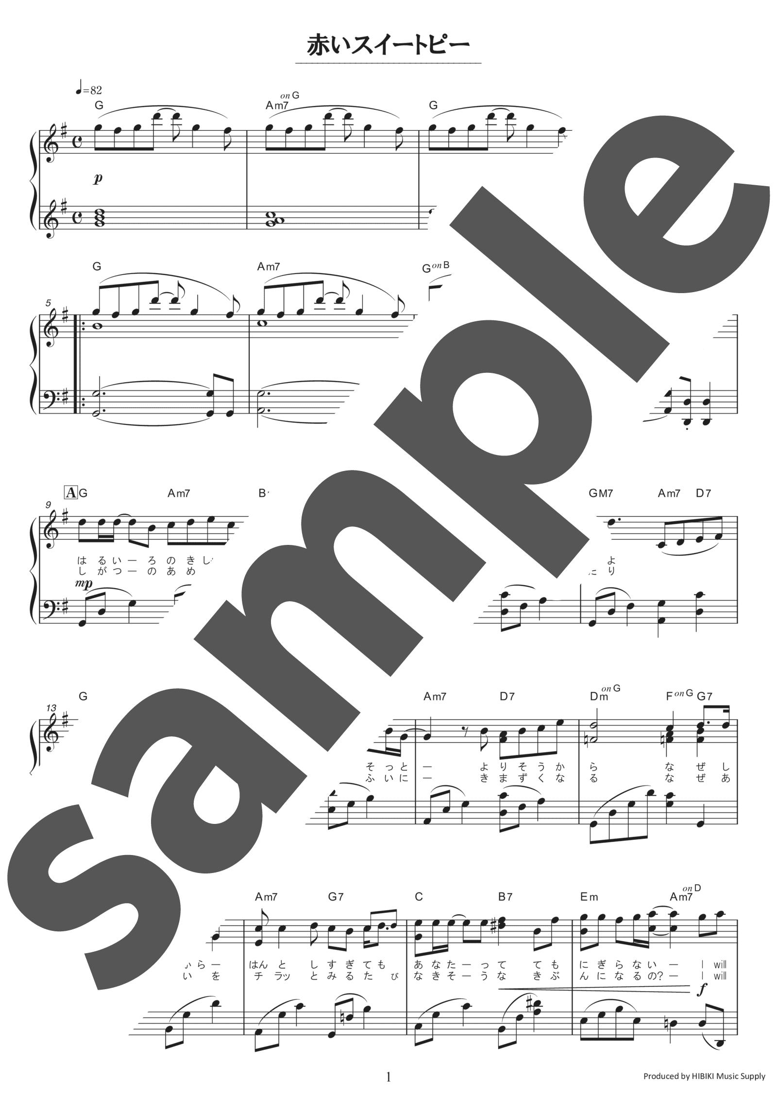 「赤いスイートピー」のサンプル楽譜