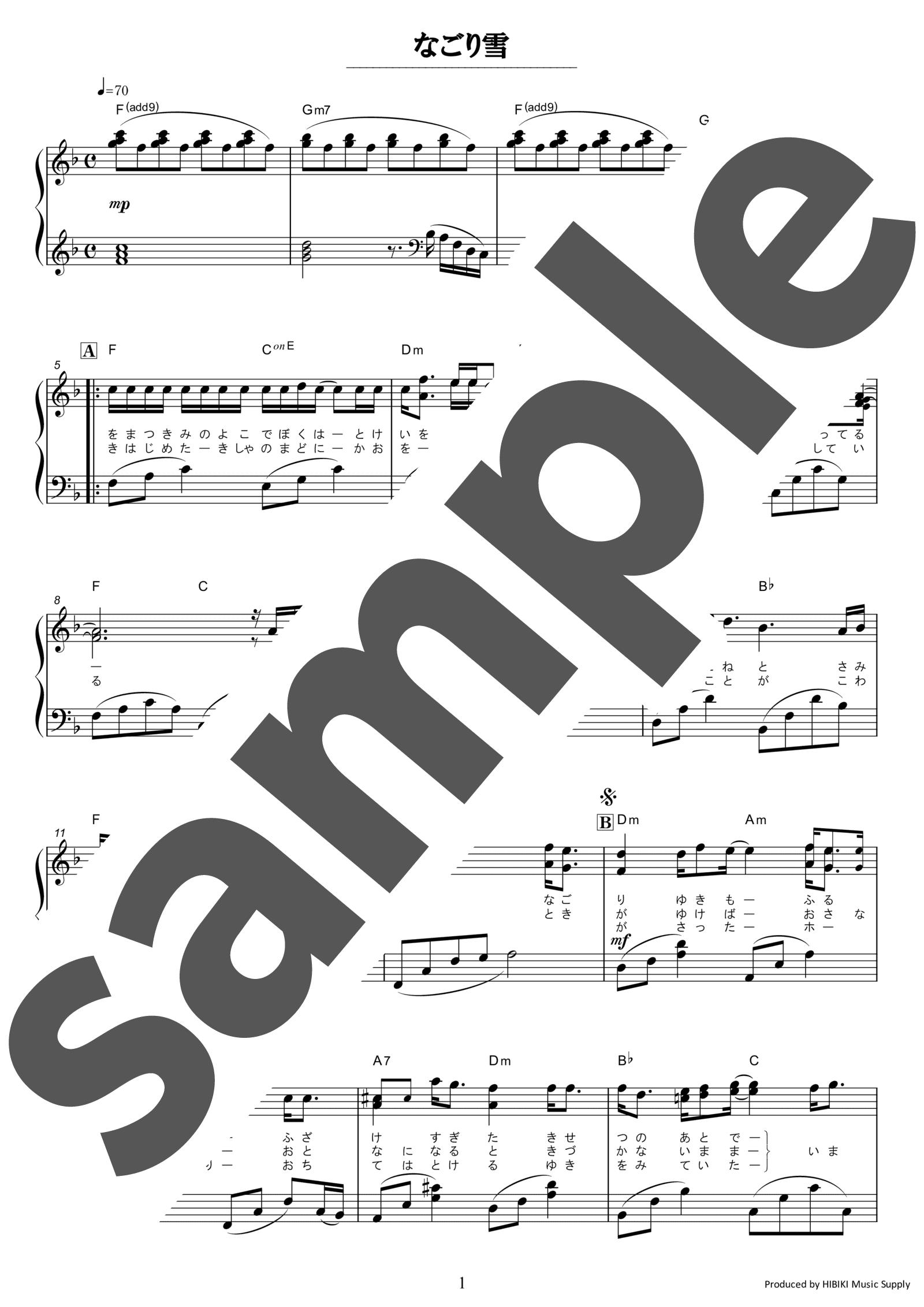 「なごり雪」のサンプル楽譜