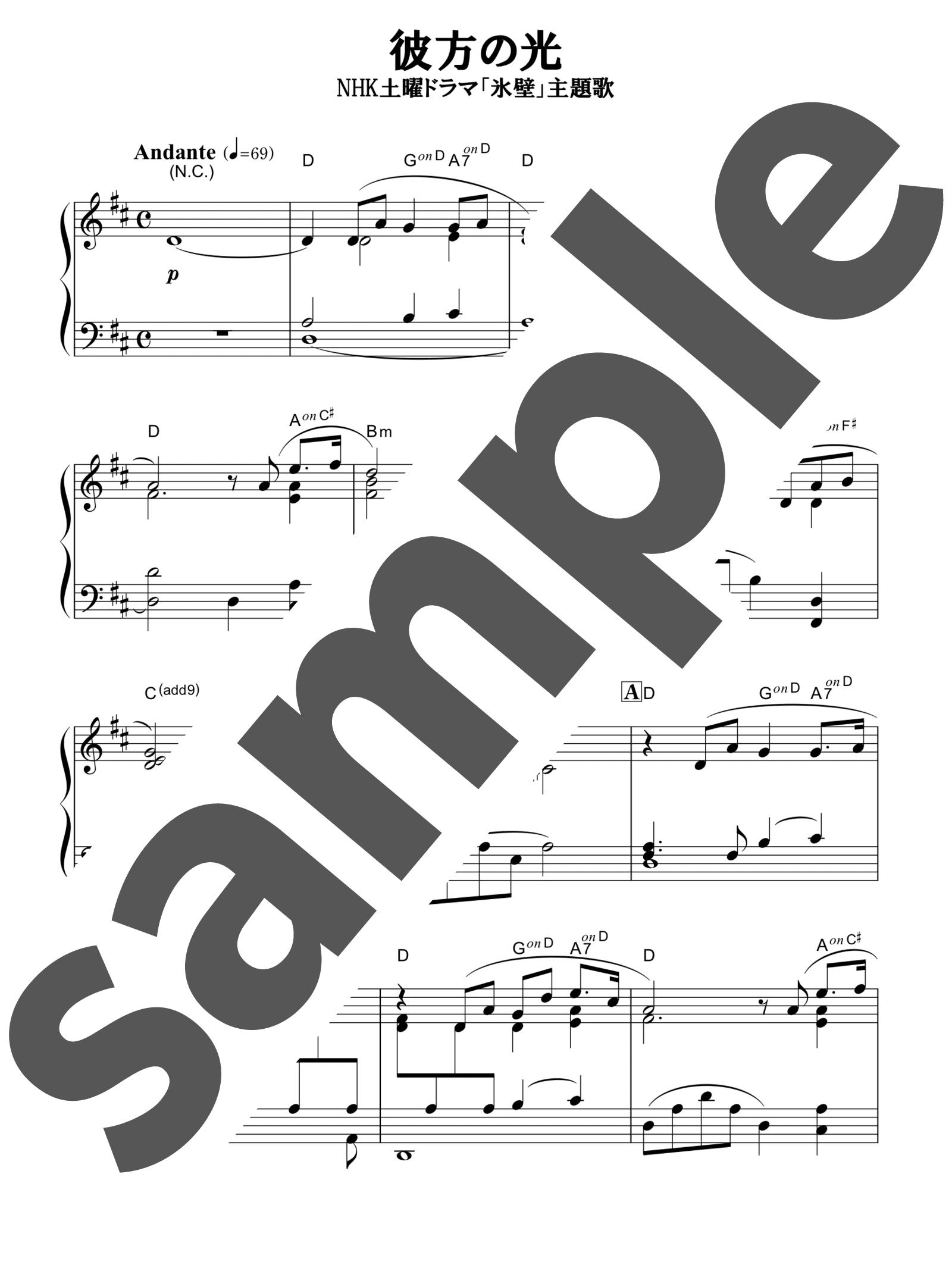 「彼方の光」のサンプル楽譜