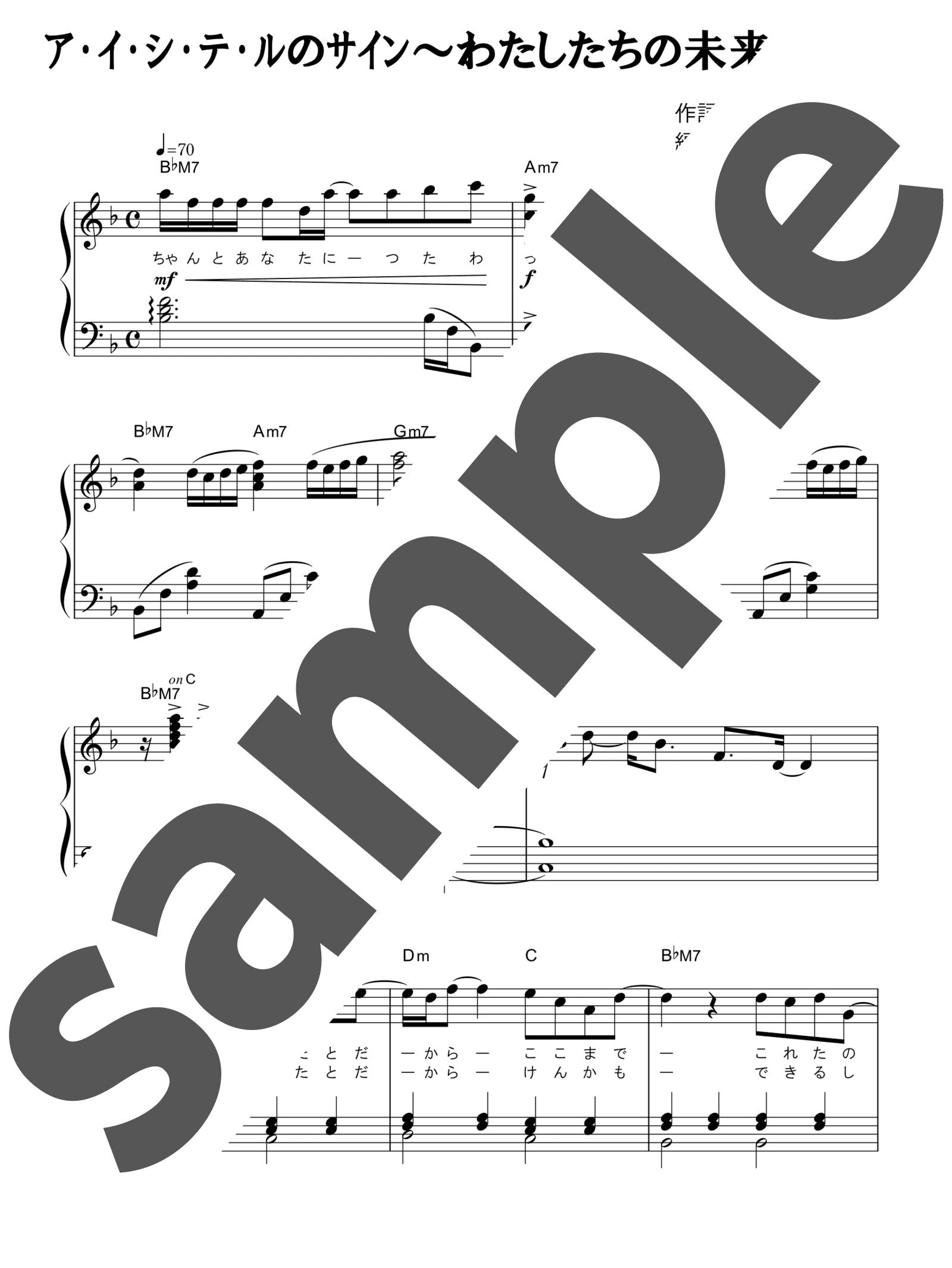 「ア・イ・シ・テ・ルのサイン ~わたしたちの未来予想図~」のサンプル楽譜