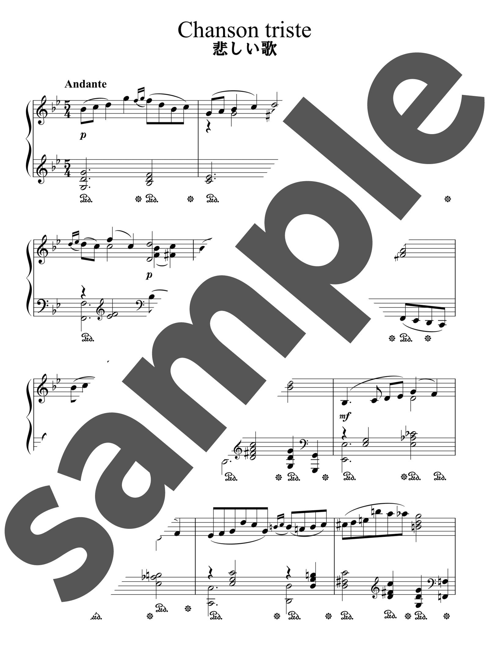 「悲しい歌」のサンプル楽譜