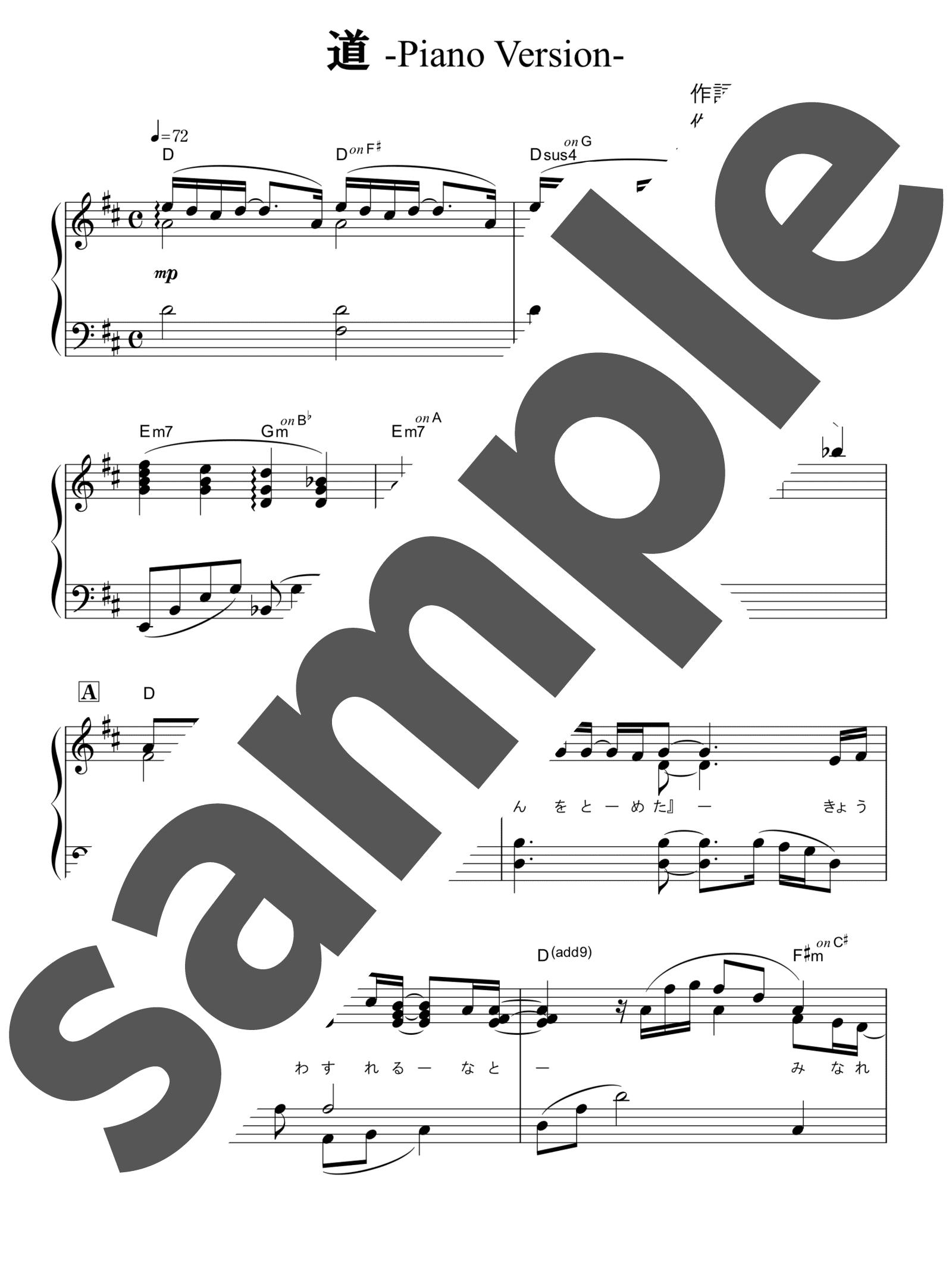 「道」のサンプル楽譜