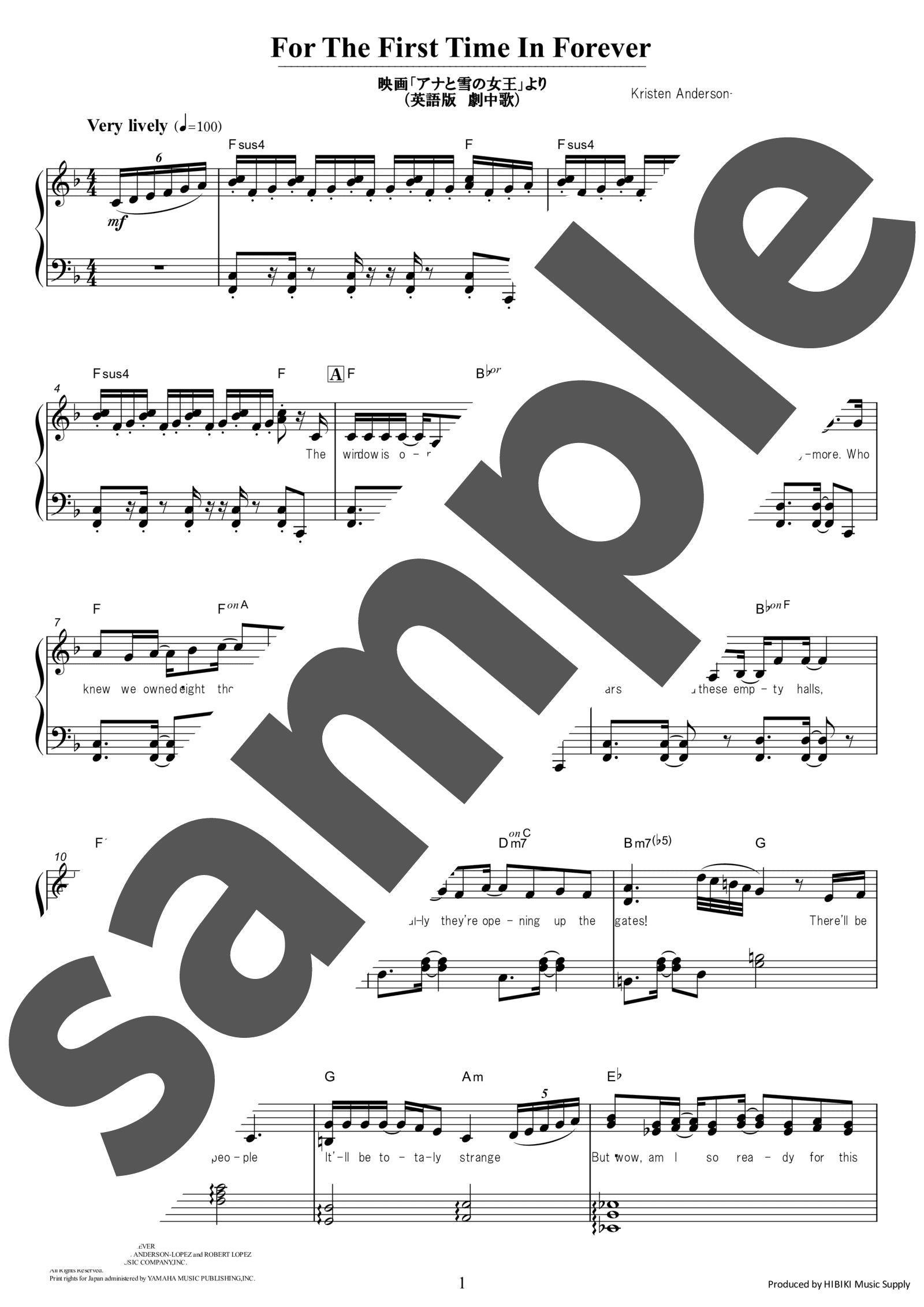 「生まれてはじめて」のサンプル楽譜