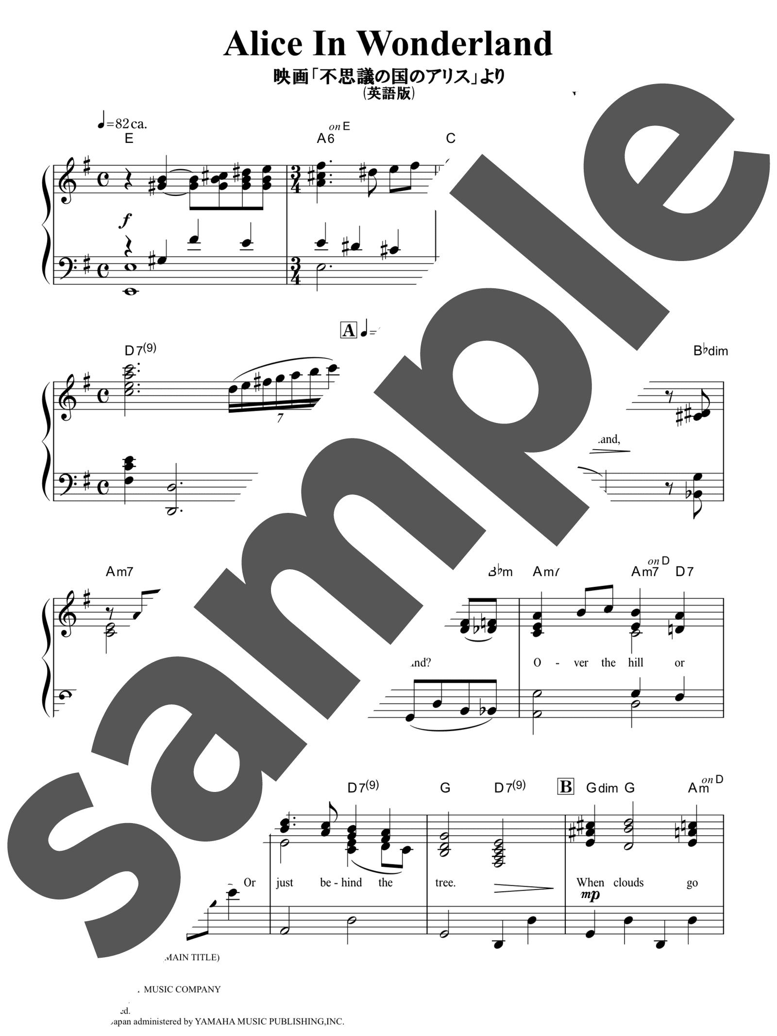 「不思議の国のアリス」のサンプル楽譜