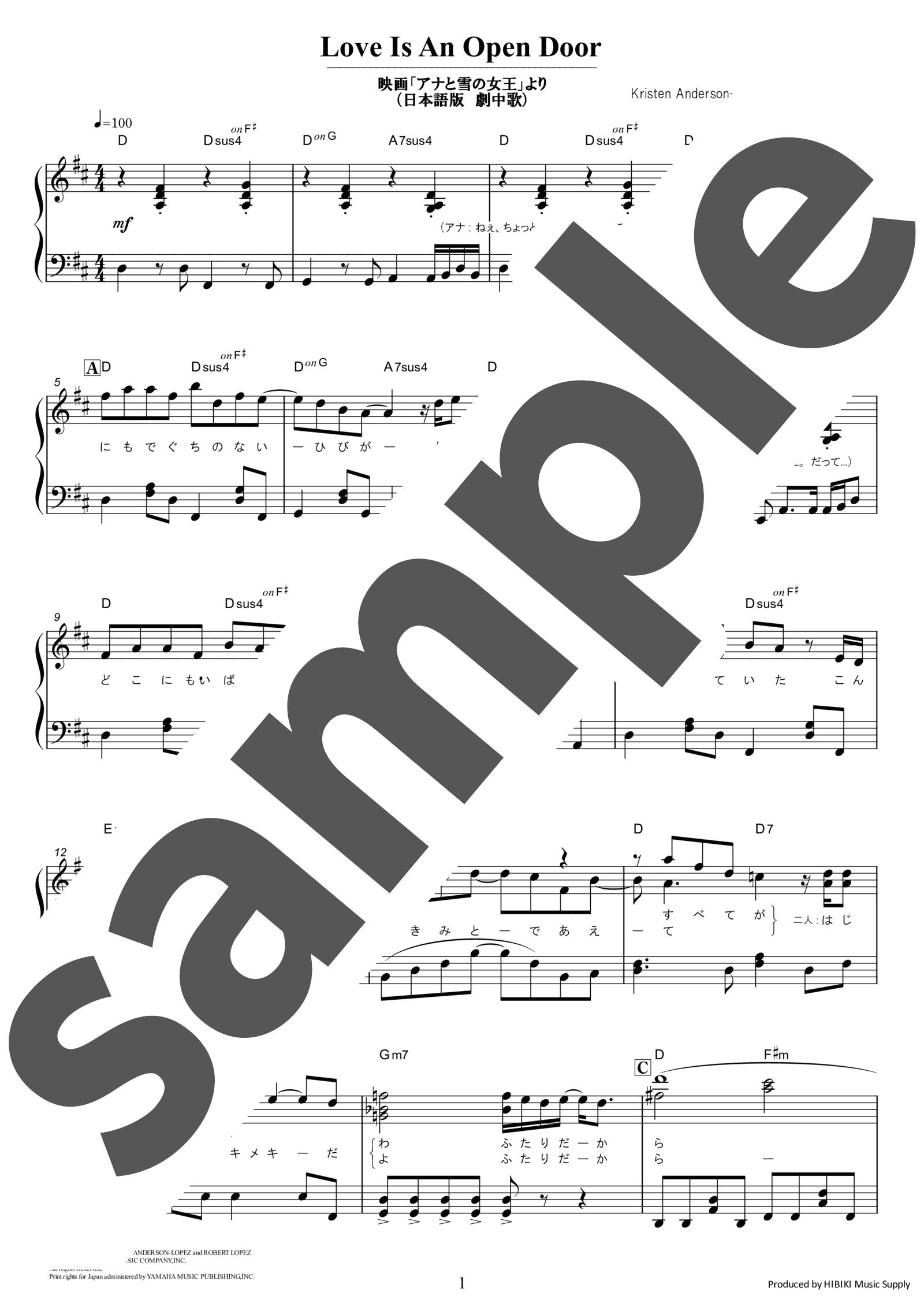 「とびら開けて」のサンプル楽譜
