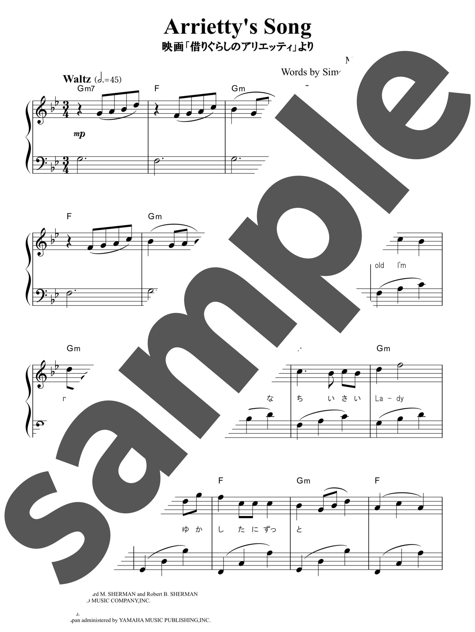 「アリエッティのテーマ」のサンプル楽譜