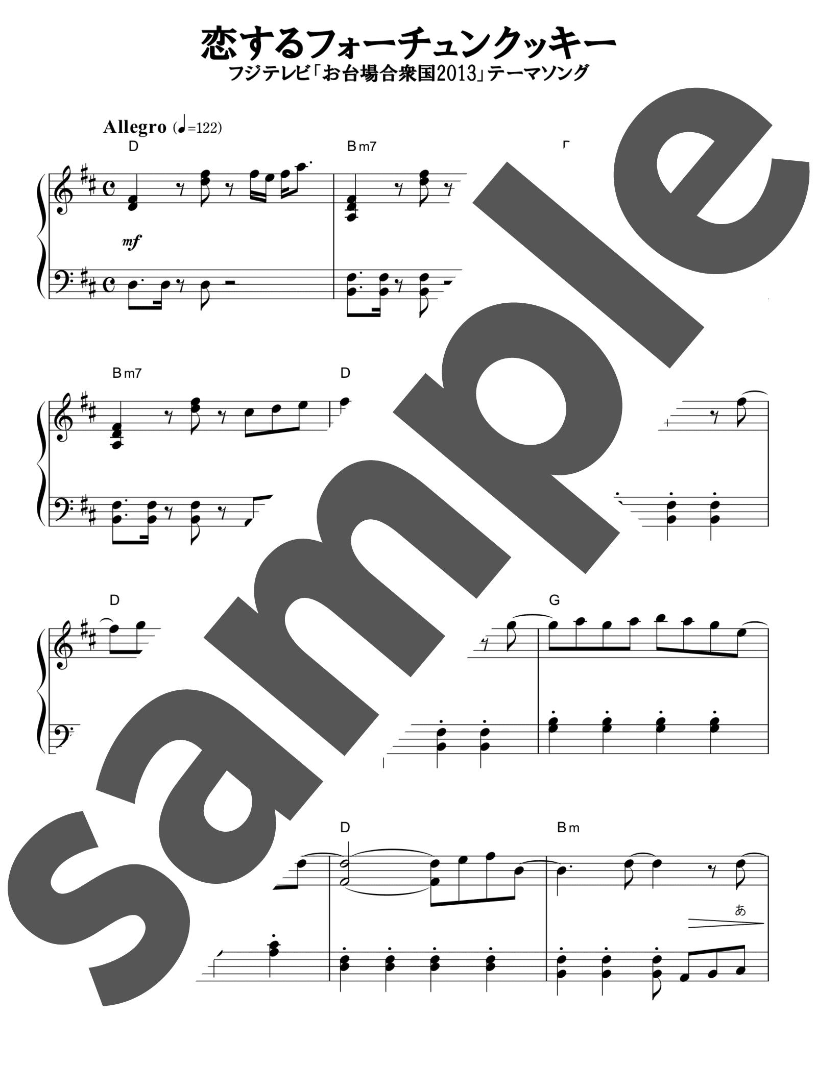 「恋するフォーチュンクッキー」のサンプル楽譜