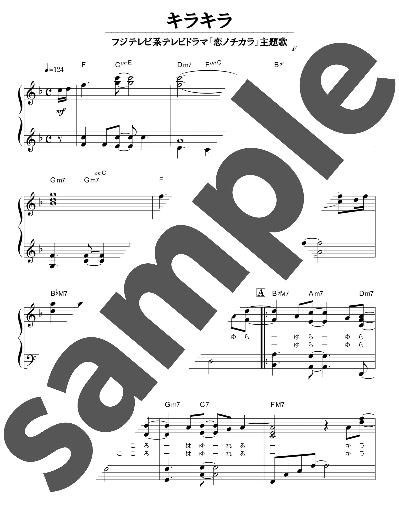 「キラキラ」のサンプル楽譜