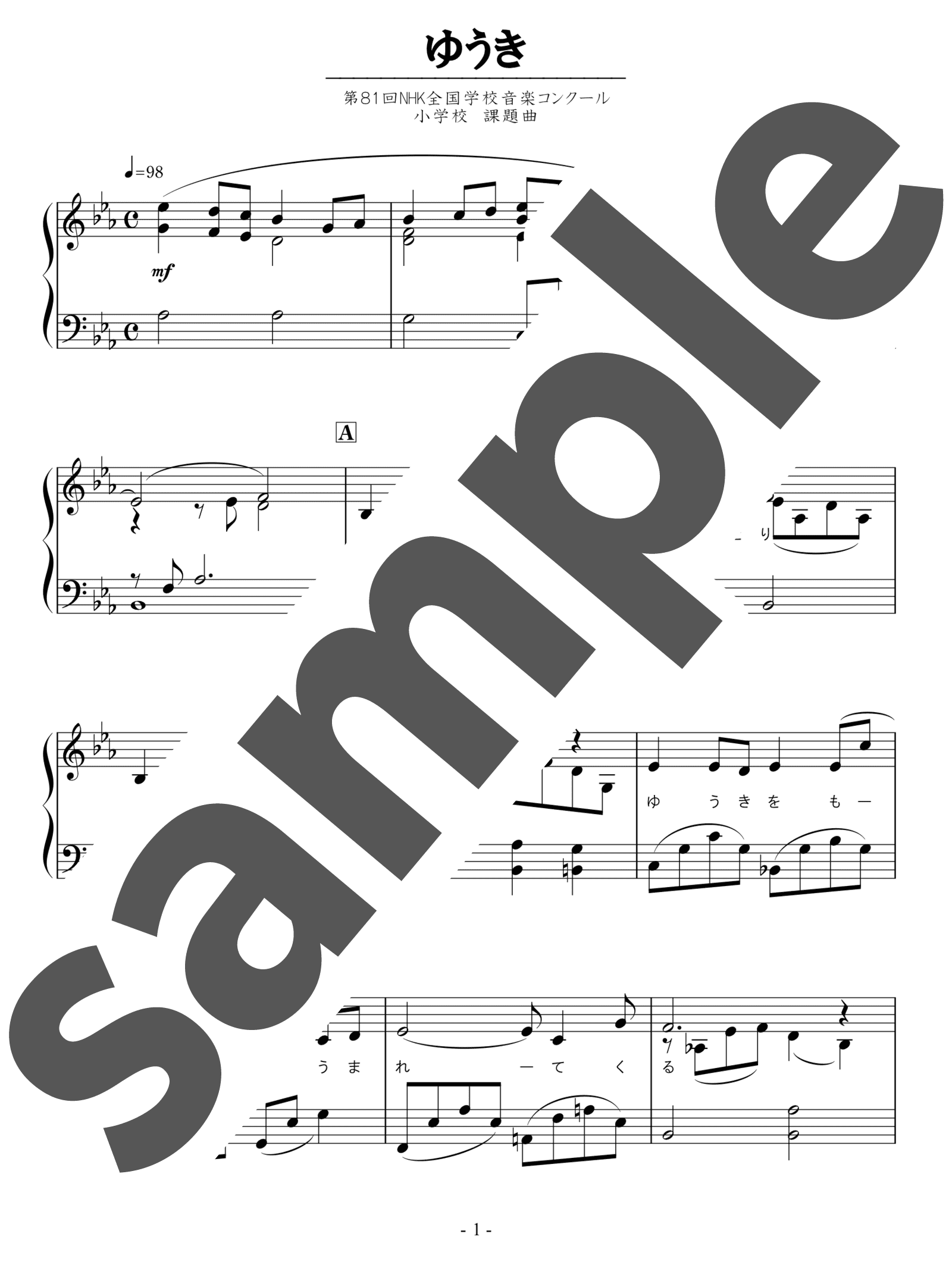 「ゆうき」のサンプル楽譜
