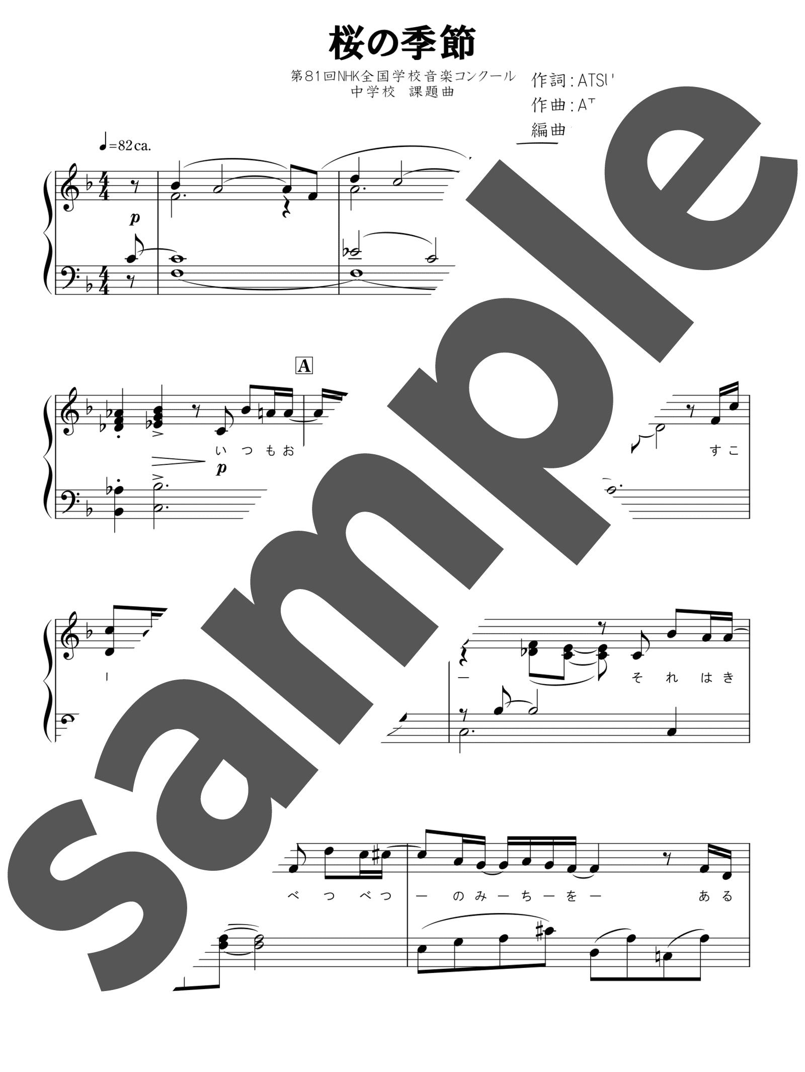 「桜の季節」のサンプル楽譜