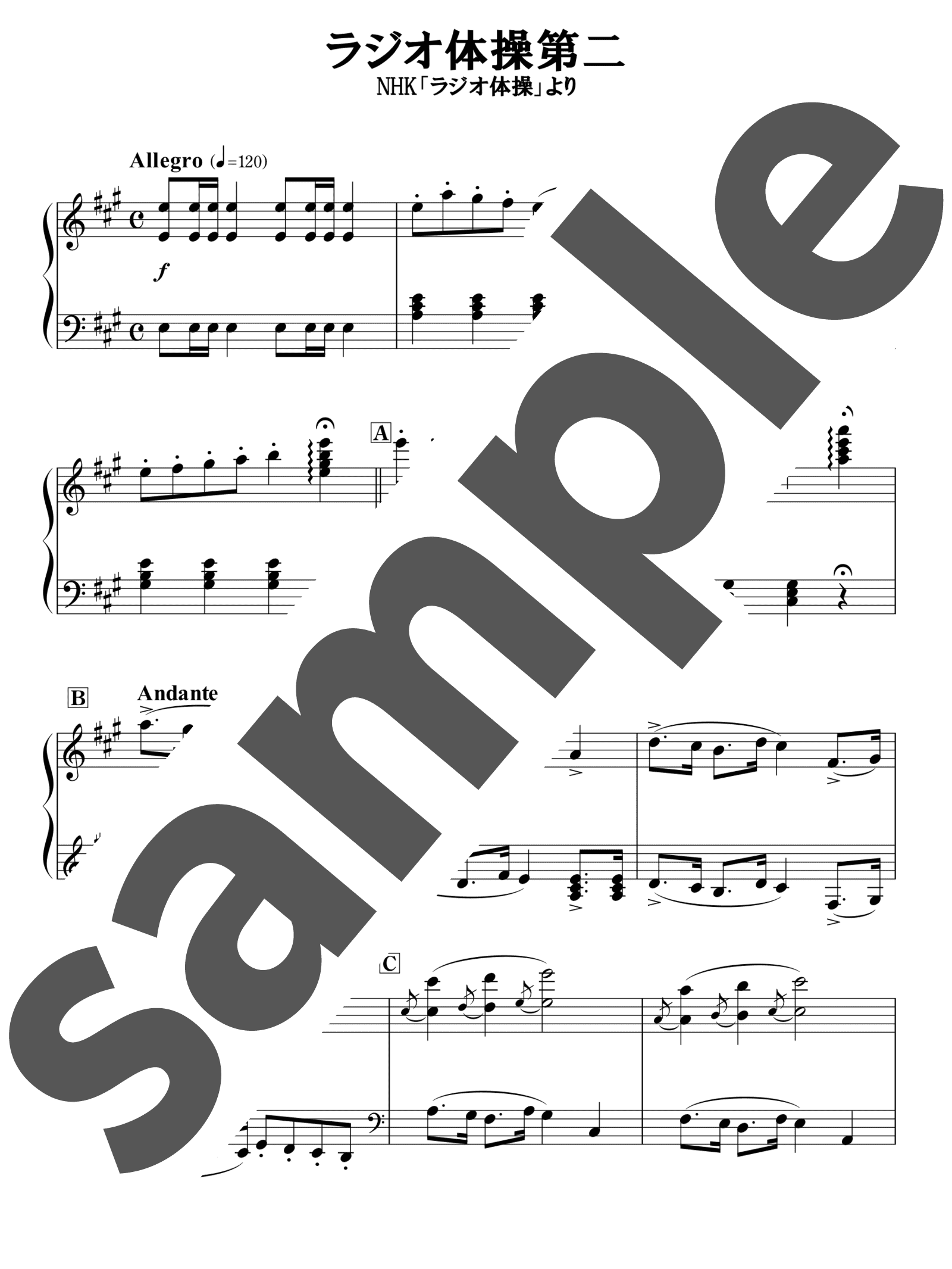 「ラジオ体操第二」のサンプル楽譜
