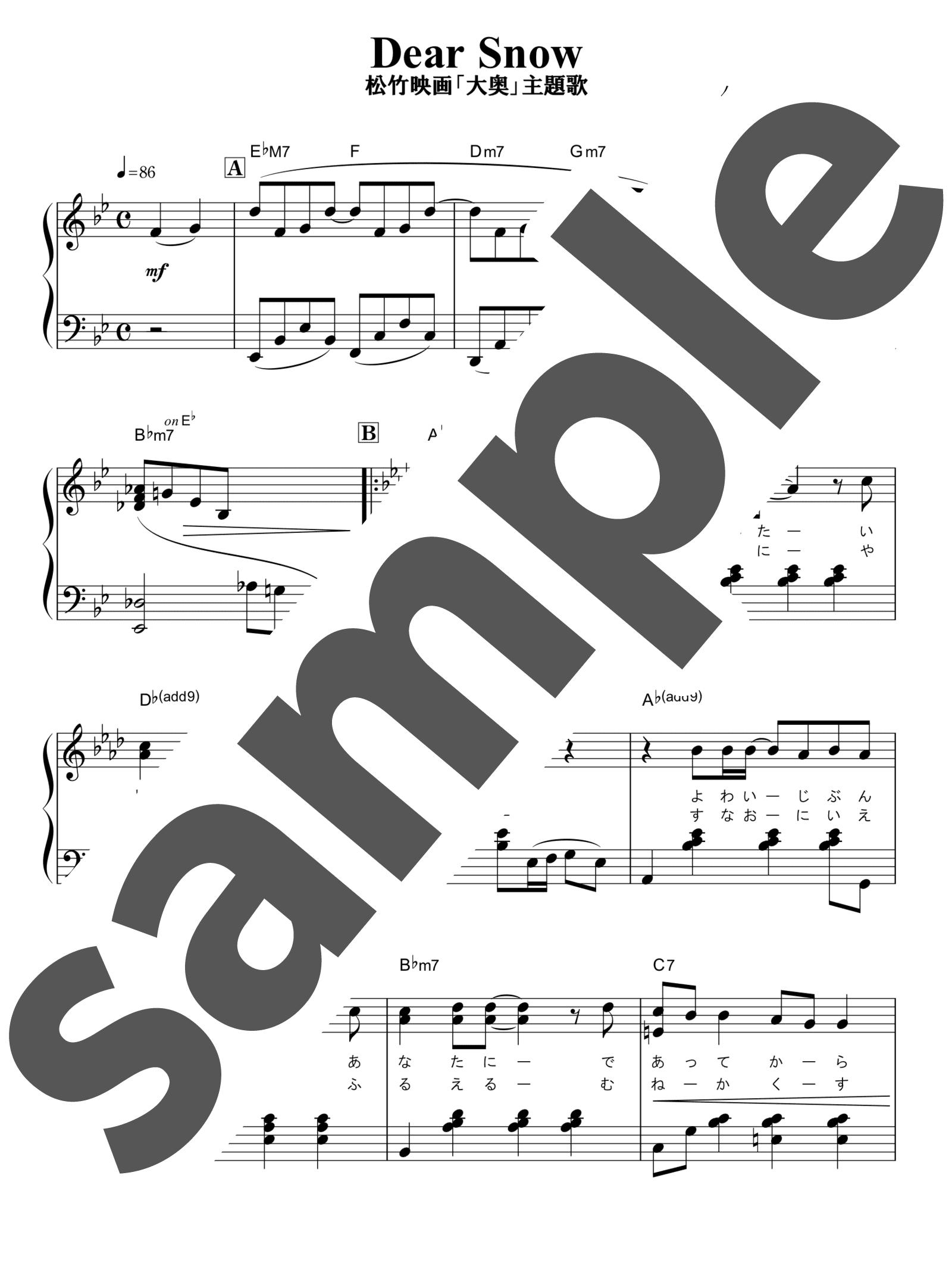 「Dear Snow」のサンプル楽譜