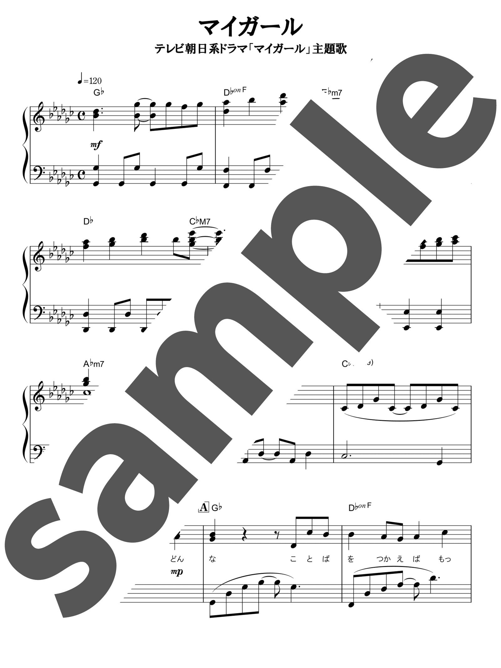 「マイガール」のサンプル楽譜