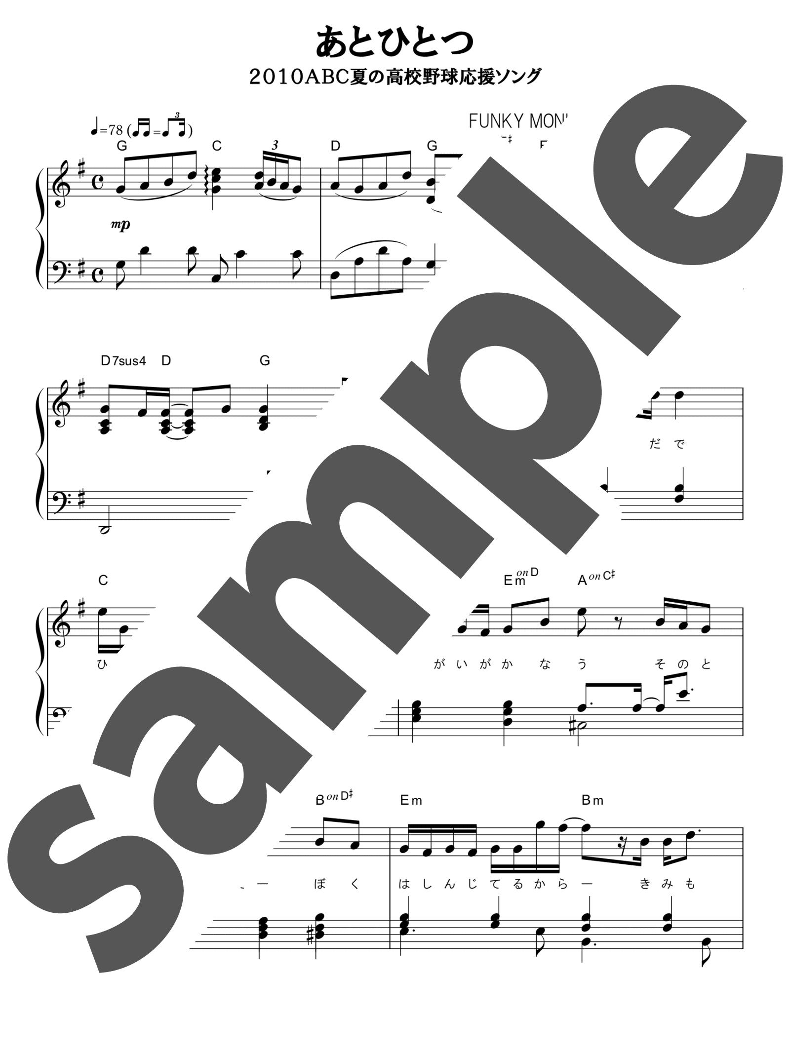 「あとひとつ」のサンプル楽譜