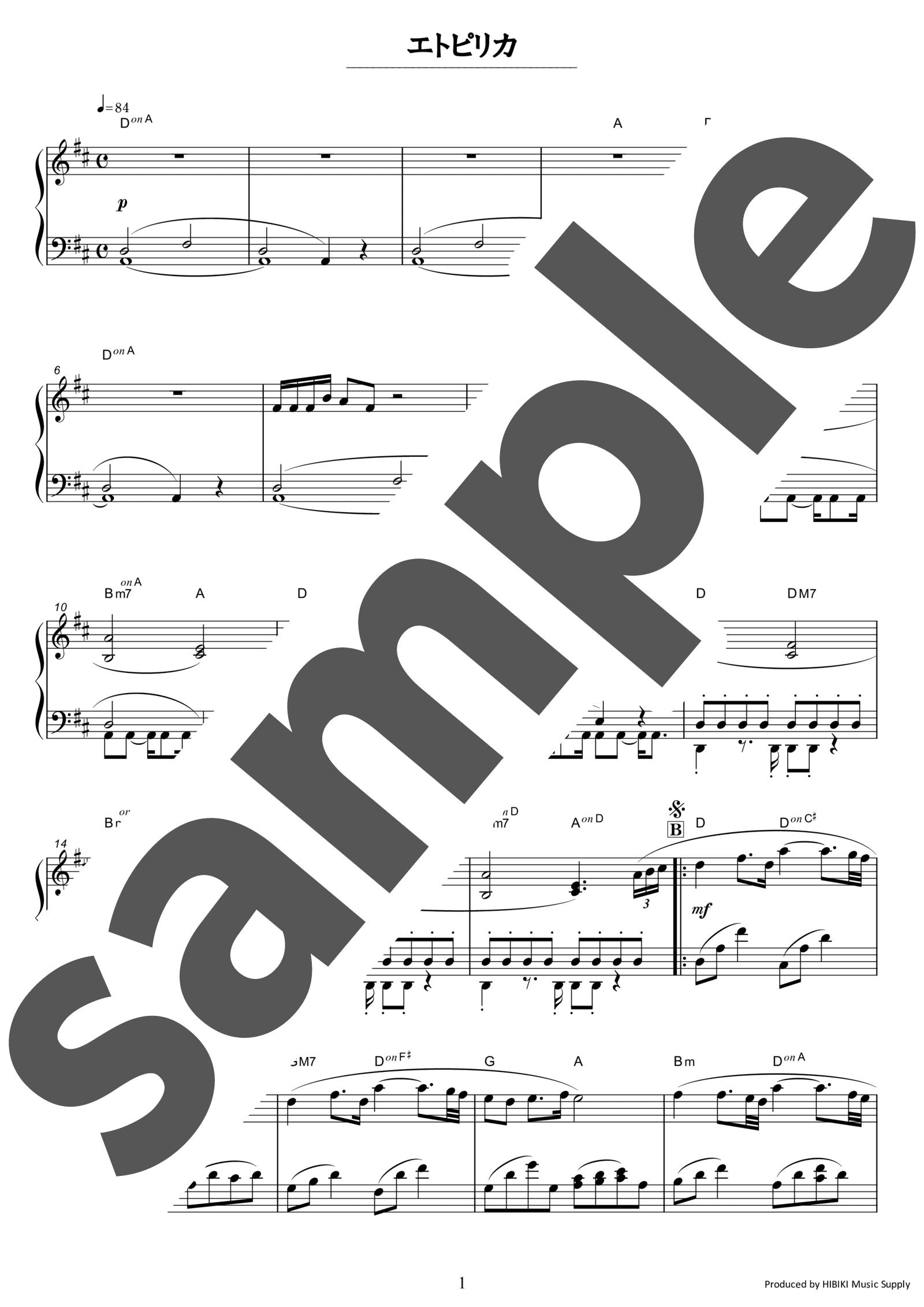 「エトピリカ」のサンプル楽譜
