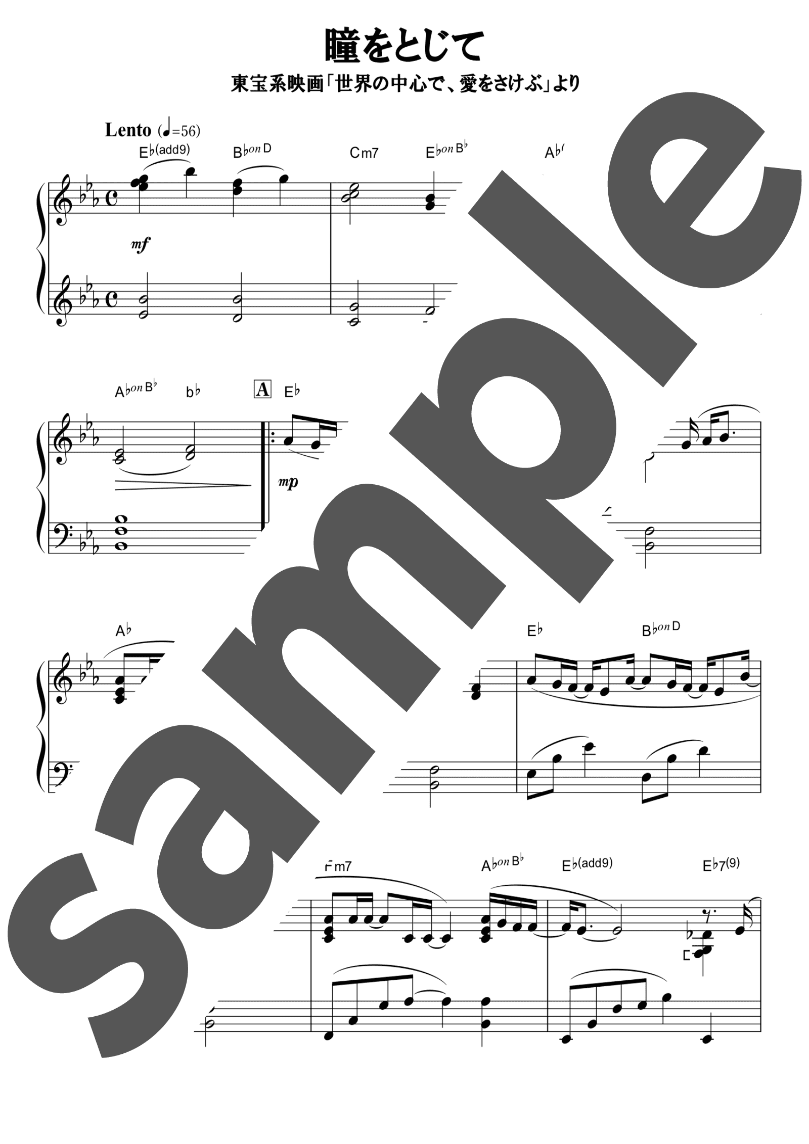 「瞳をとじて」のサンプル楽譜