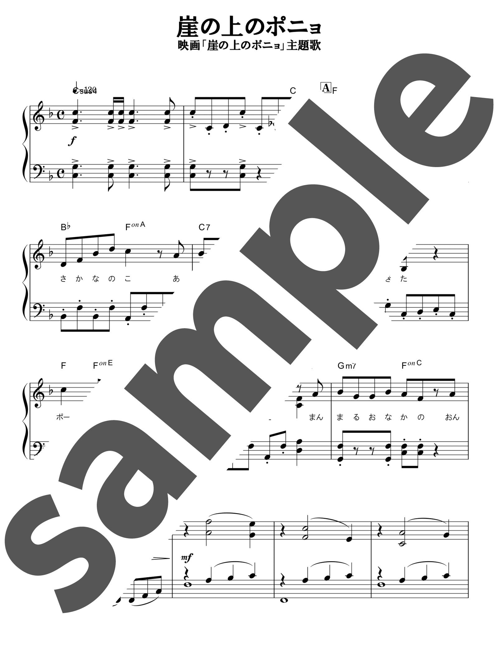 「崖の上のポニョ」のサンプル楽譜