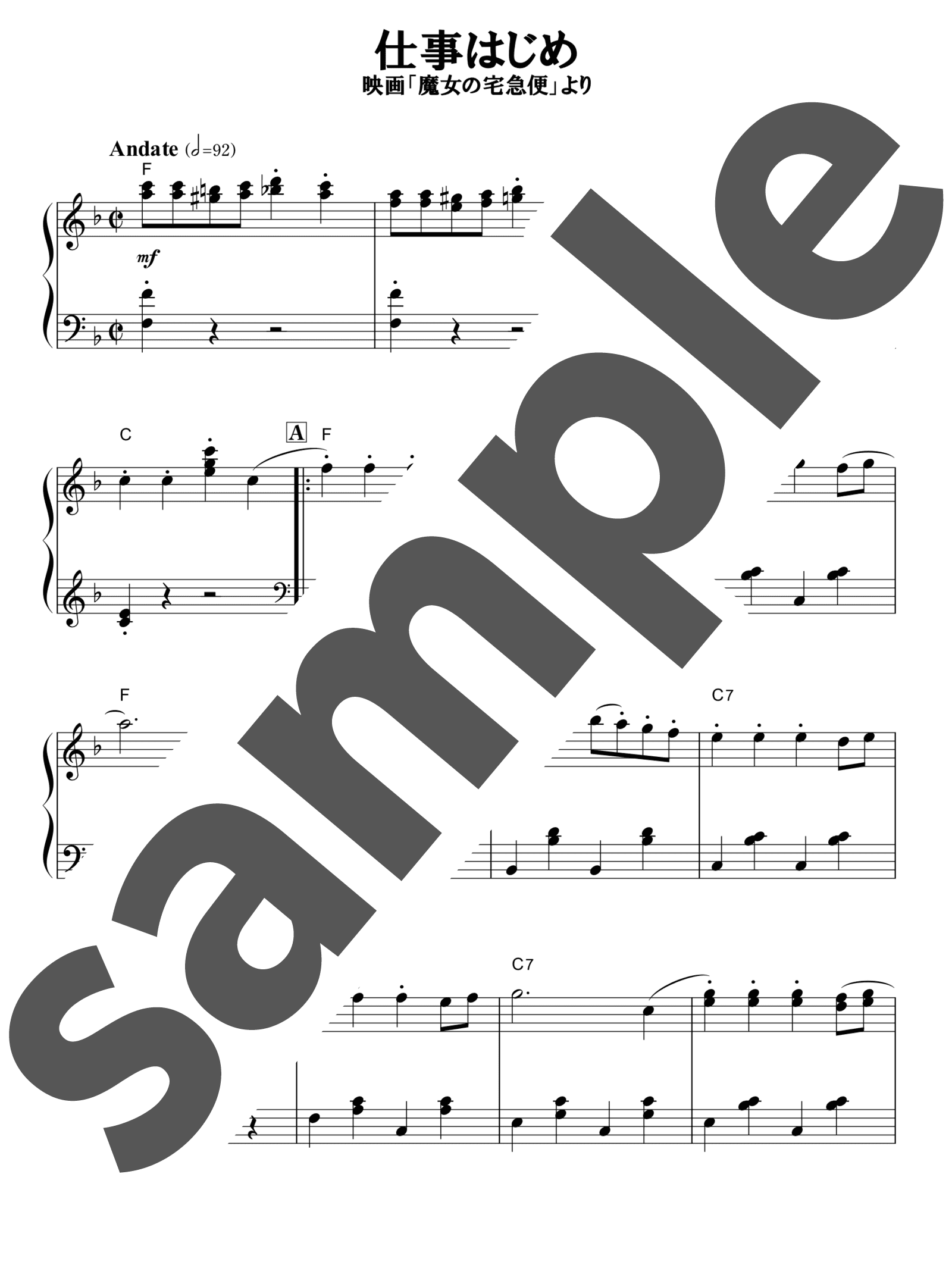 「仕事はじめ」のサンプル楽譜
